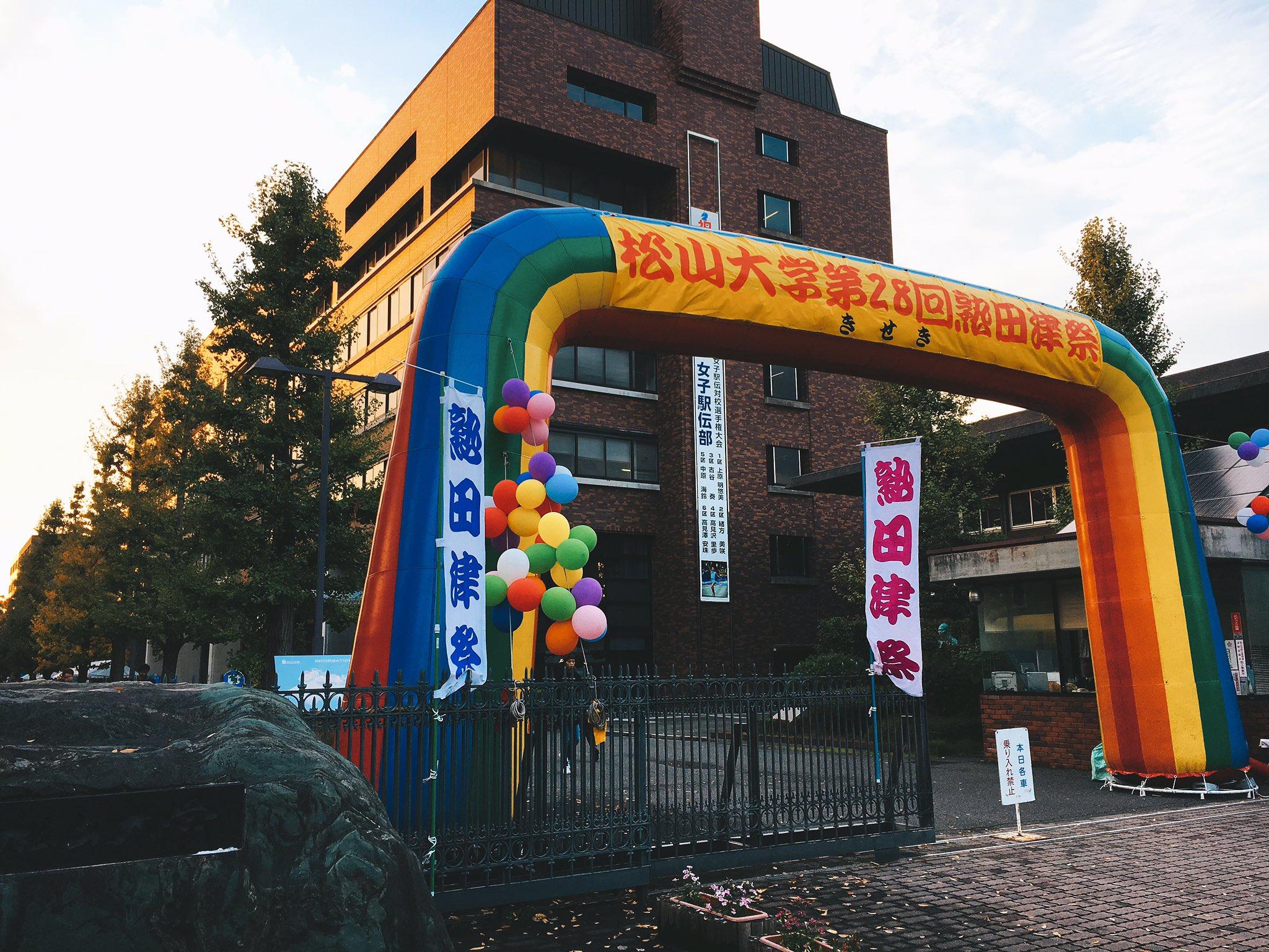 熟田津祭に行ってきました!