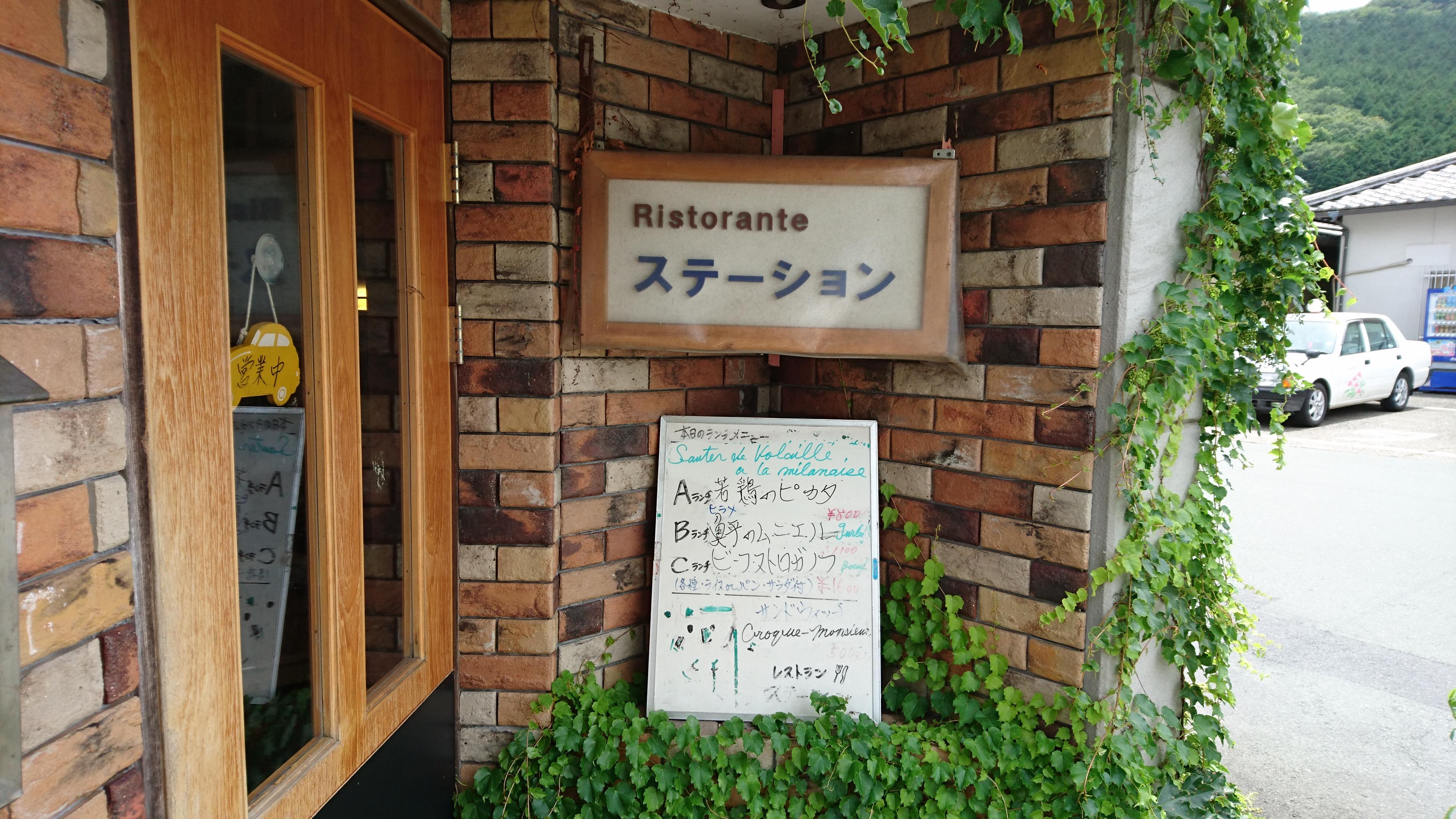 """""""ふわふわ""""オムライスが絶品!JR卯之町駅前の洋食屋「ステーション」"""