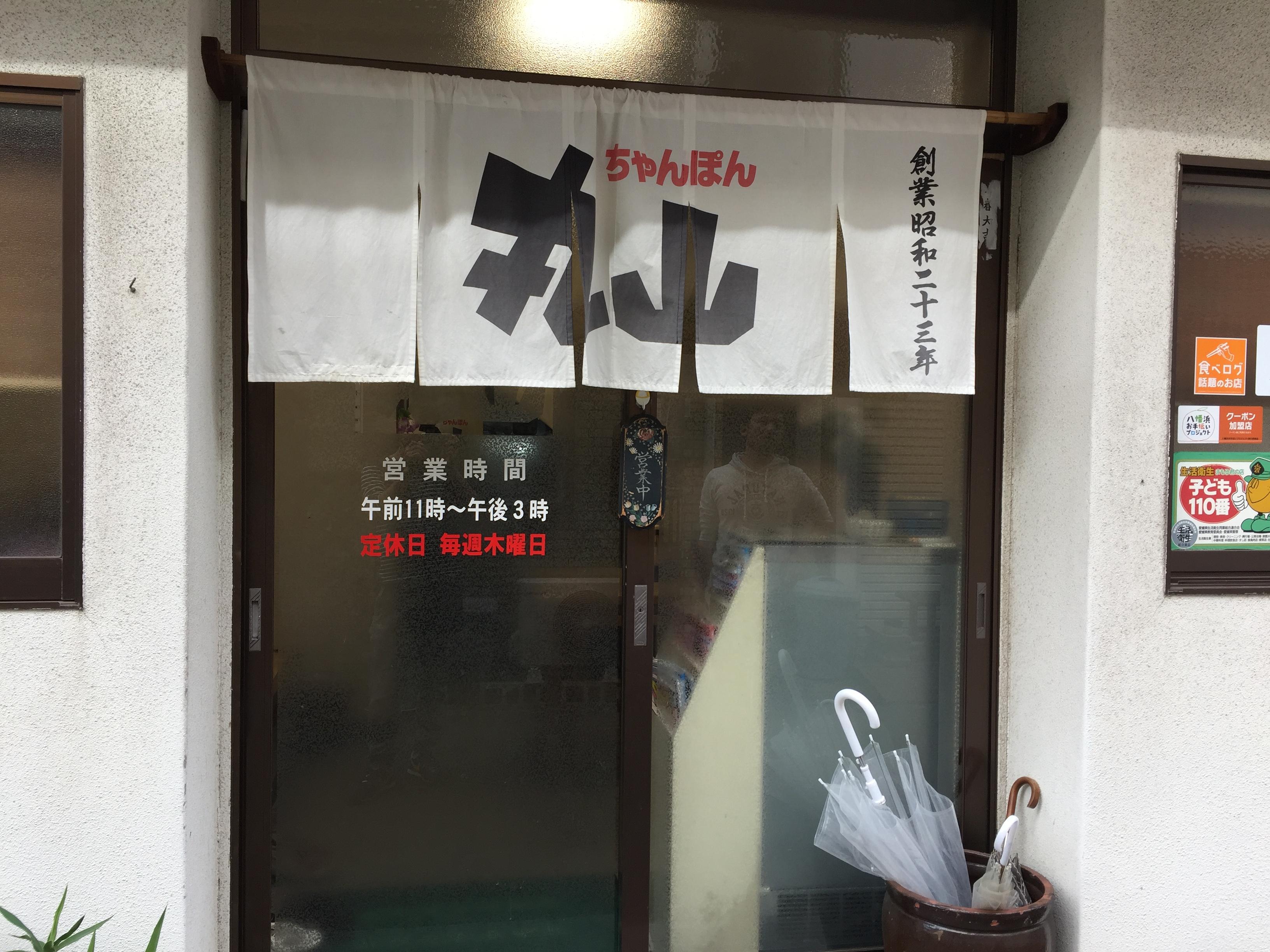 昭和23年創業!八幡浜ちゃんぽんの王道「ちゃんぽん丸山」でちゃんぽんを食べてみた!