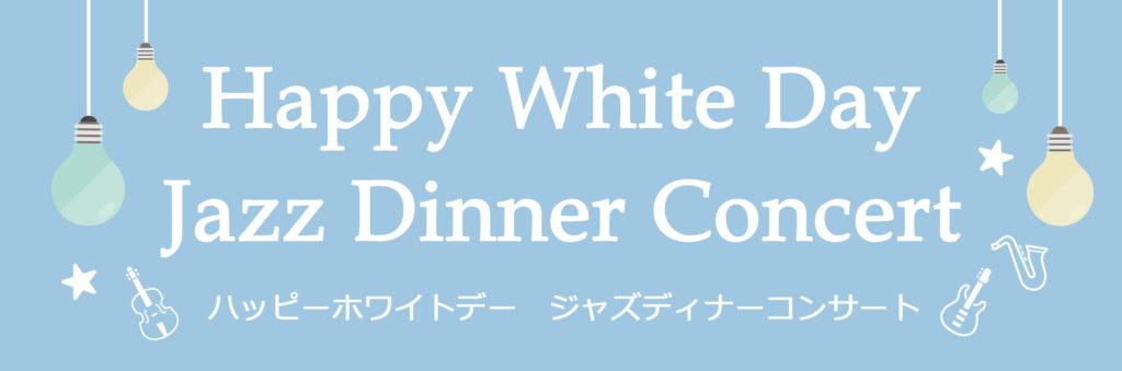 ホワイトデーコンサート1