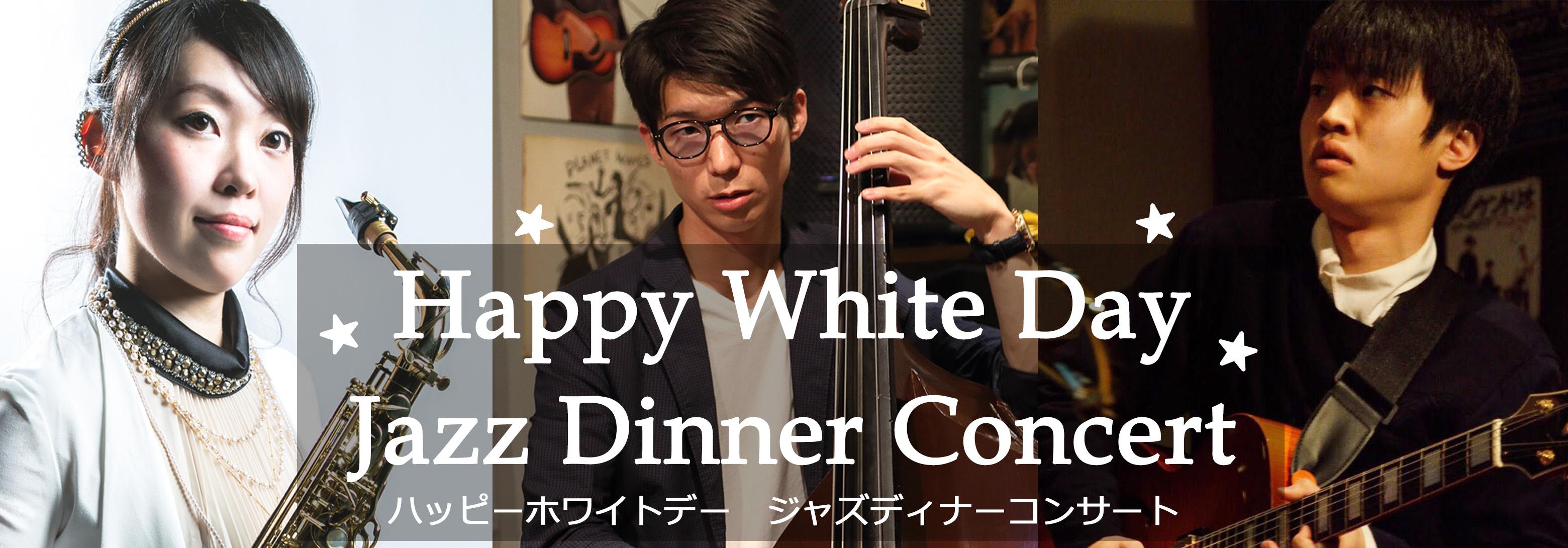 バレンタインデーのお返しに甘い夜を!八幡浜でジャズディナーコンサートが開催!