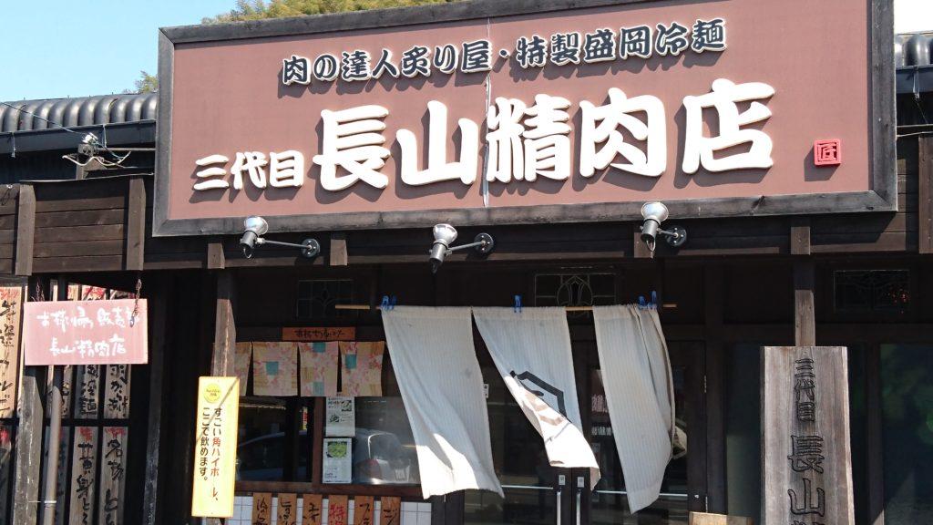 http://kitonaru.com/nagayamaseinikuten/