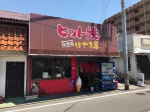 しっとりした生地が新感覚!?新居浜市民に愛される味「ヒット焼き」を食べてきました!