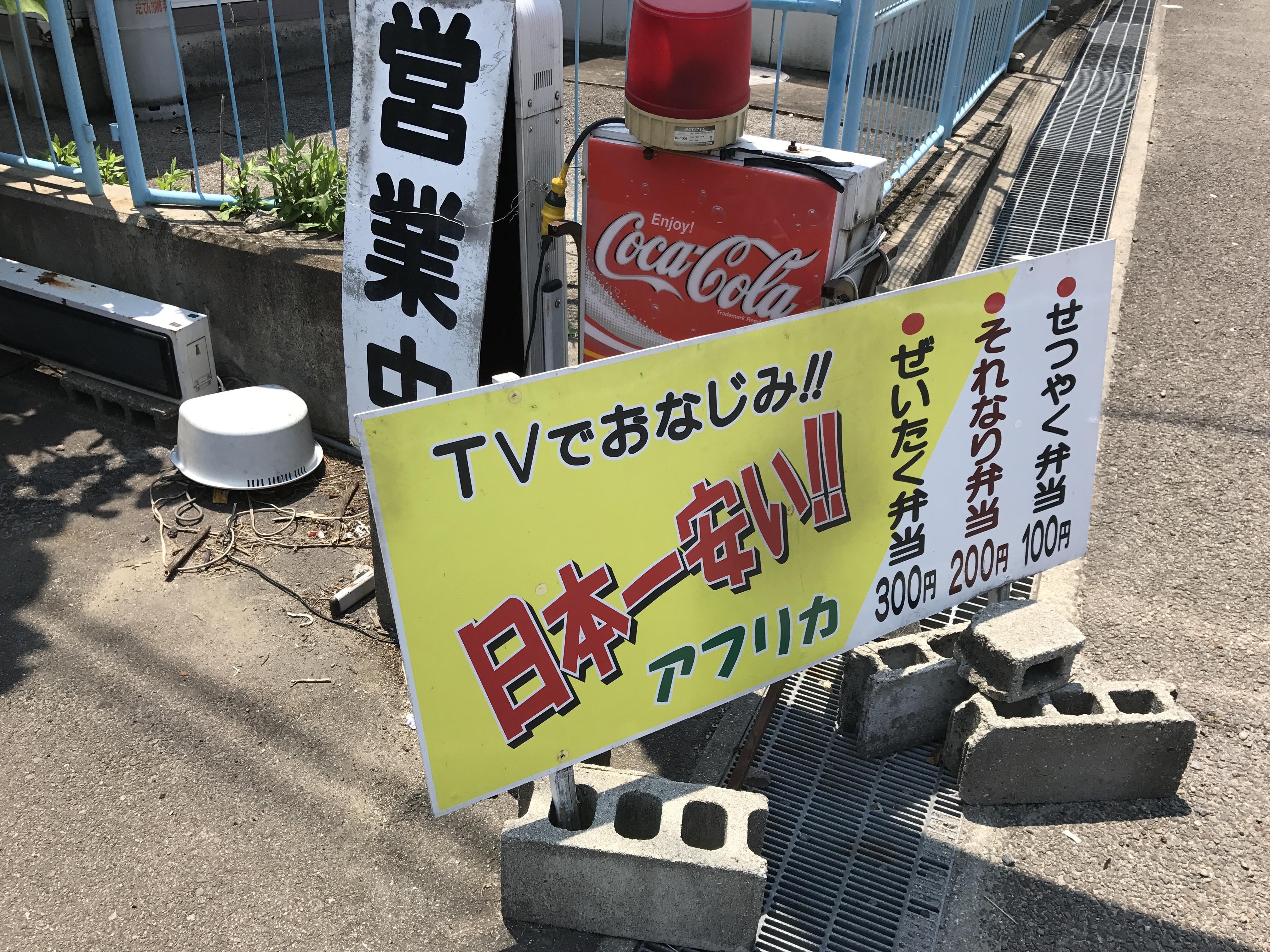 """節約生活にピッタリ!""""日本一安い""""弁当を提供する「カレー&コーヒー アフリカ」の弁当を食べてみたよ!"""