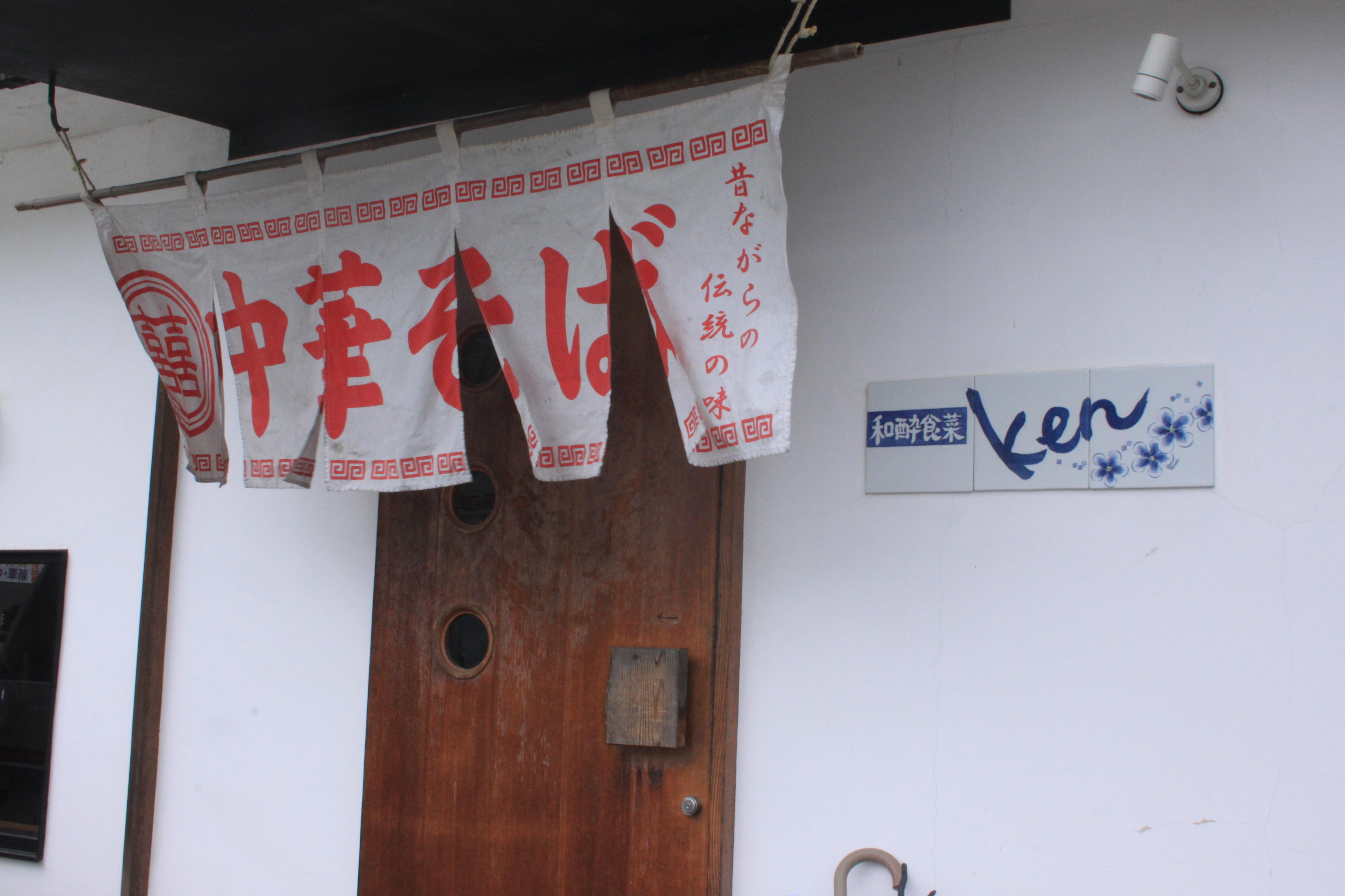 麺業界のダークホース現る!?砥部町にある「ken」の中華そばを食べに行ってきました!