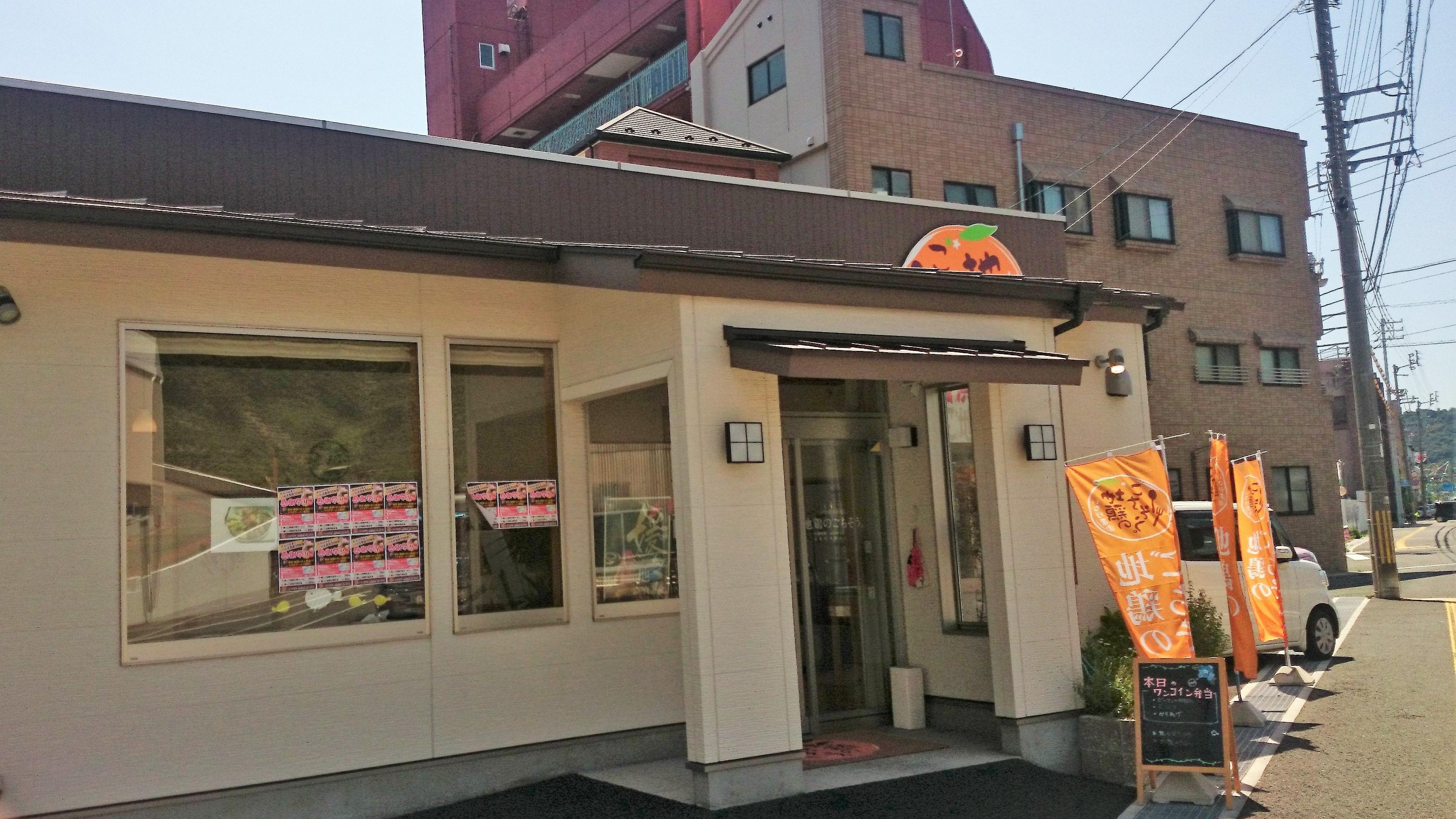 おいしい地鶏のお弁当・お惣菜が食べられる店「地鶏のごちそう」で「チキンカレー」を食べてきました!