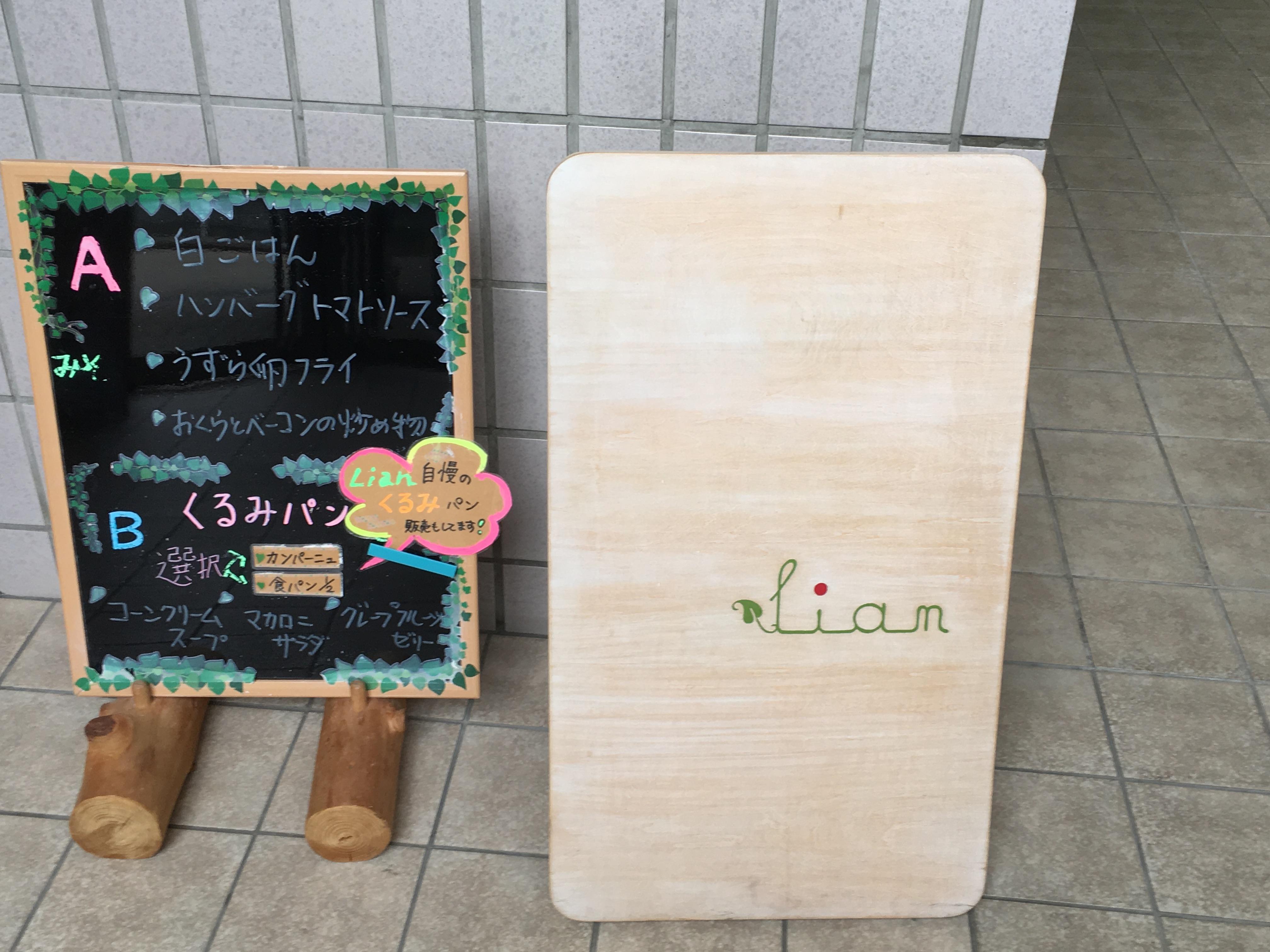健康的なメニューが魅力!新居浜市福祉センター1階にある「Lian」(リアン)で「ワンプレートBランチ」を食べてきました!