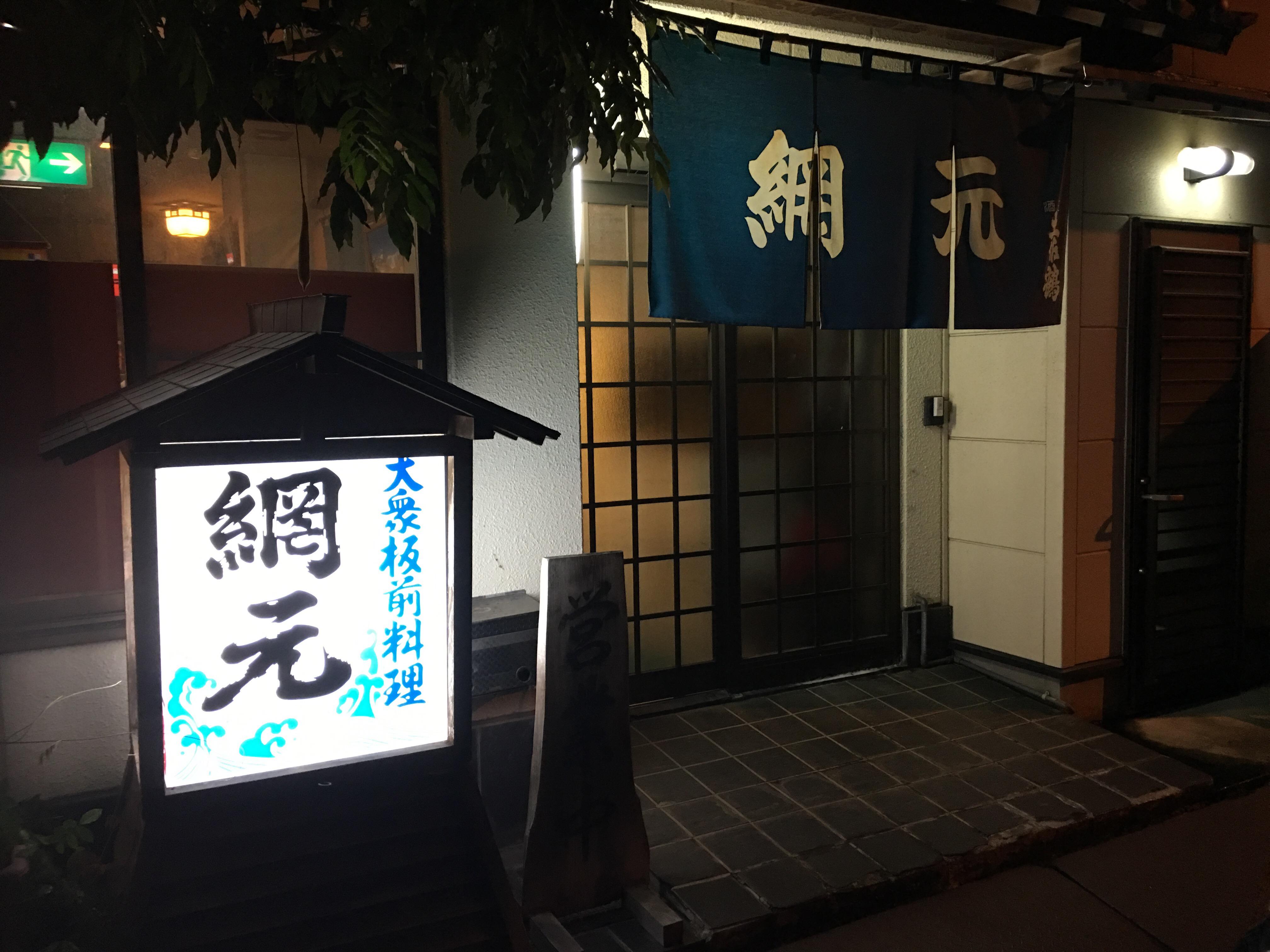 店主納得の魚を仕入れるこだわりのお店!大洲市にある大衆居酒屋「網元」に行ってきました!