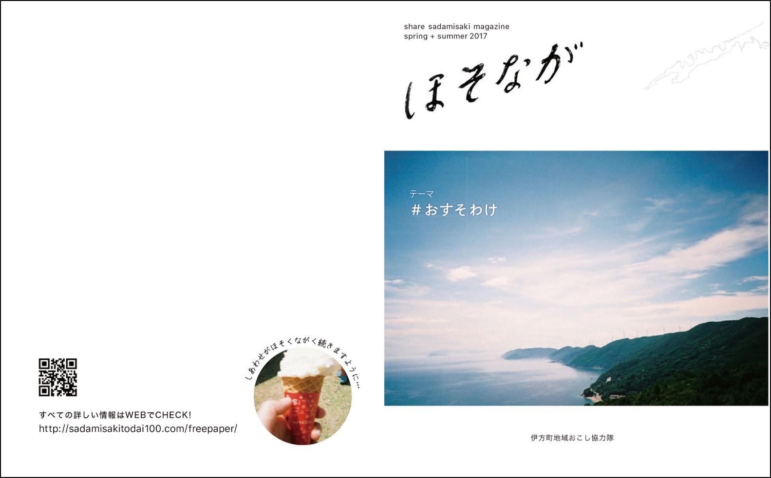 あなただけの佐田岬を見つけませんか?!佐田岬フリーペーパー「ほそなが」が創刊されました!