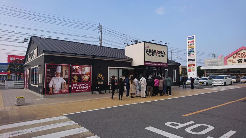 ▲いきなりステーキ フレスポ西条店
