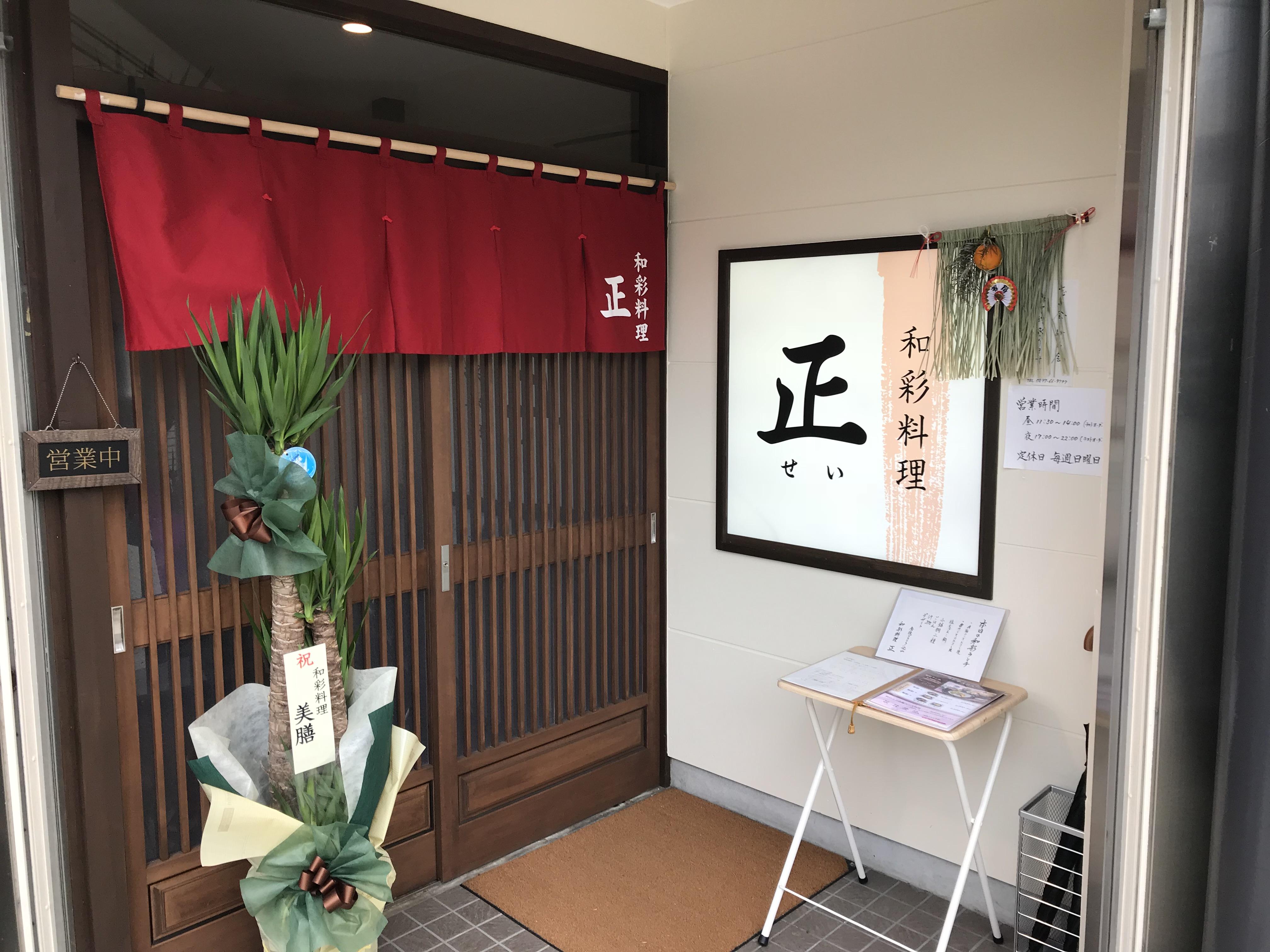 ランチに鍋がついてくる!?新居浜市に新しくできた「和彩料理 正」のランチメニューに大満足!!