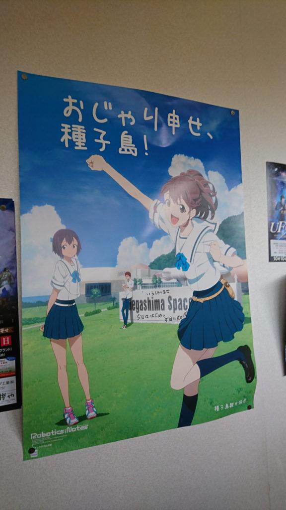 ▲種子島が舞台となったアニメのポスターも貼られています