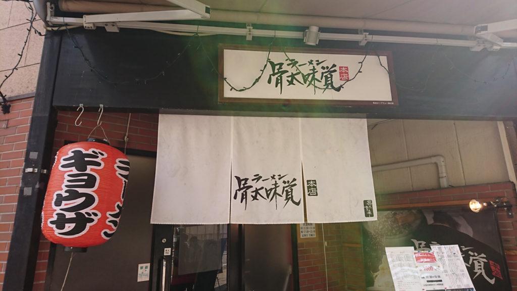 ▲路電の大街道駅から松山城方面へすぐ!