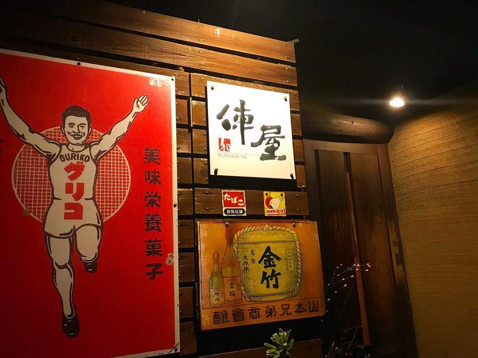 すっぽん・ハモ料理も食べられる!今治にある昭和レトロな居酒屋「俥屋」に行ってきました!