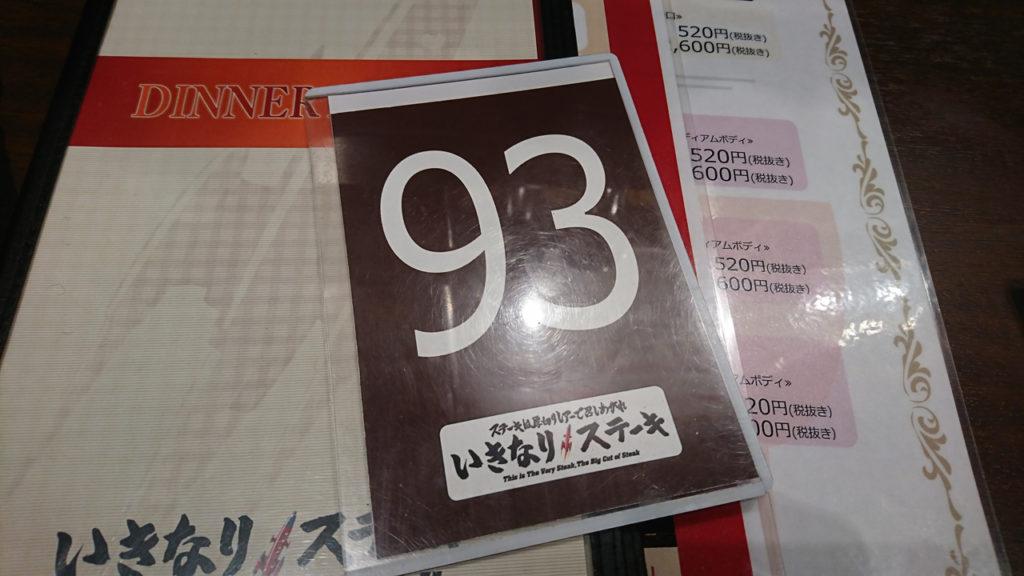 ▲各テーブルには番号プレートがあります