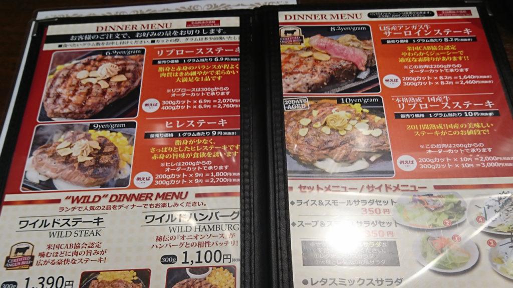 ▲お肉のラインナップはお店によって多少異なる場合があります。