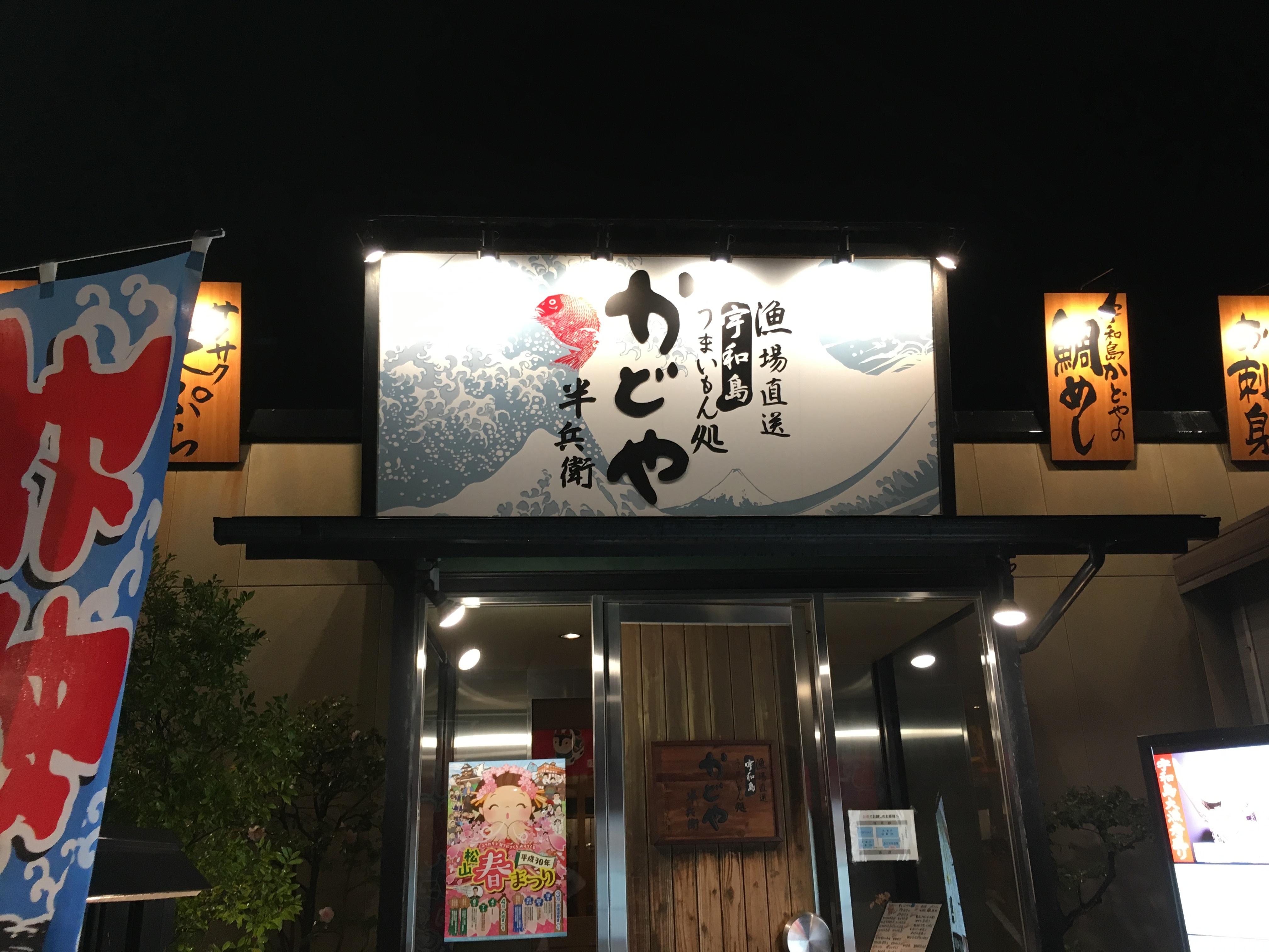 自分で作るのが楽しい!松山市にある「かどや半兵衛」の「宇和島鯛めし」を食べてきました!