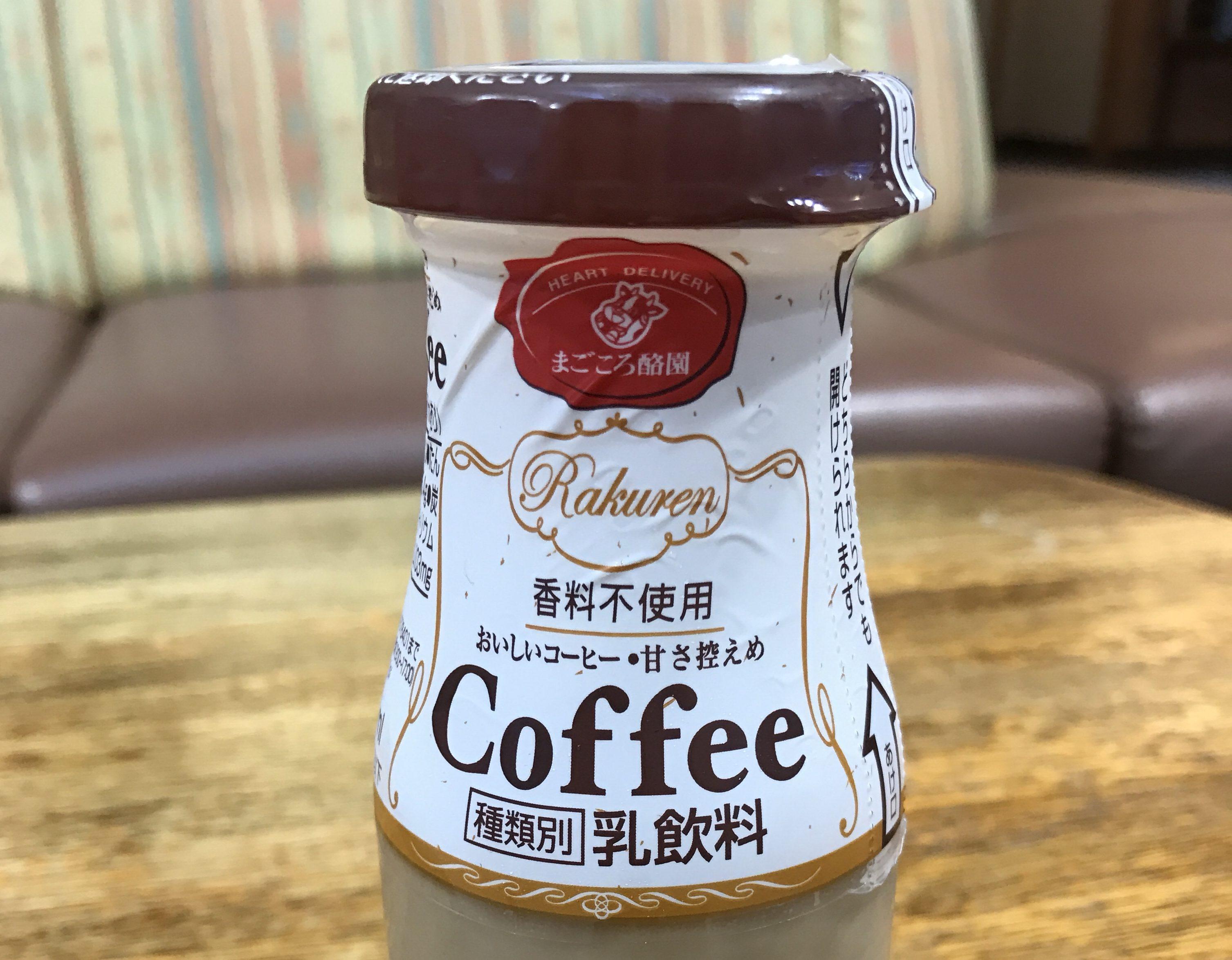四国の牛乳と言えば、四国乳業!温泉・銭湯に大抵ある「らくれん」のコーヒー牛乳は風呂上がりに最適!