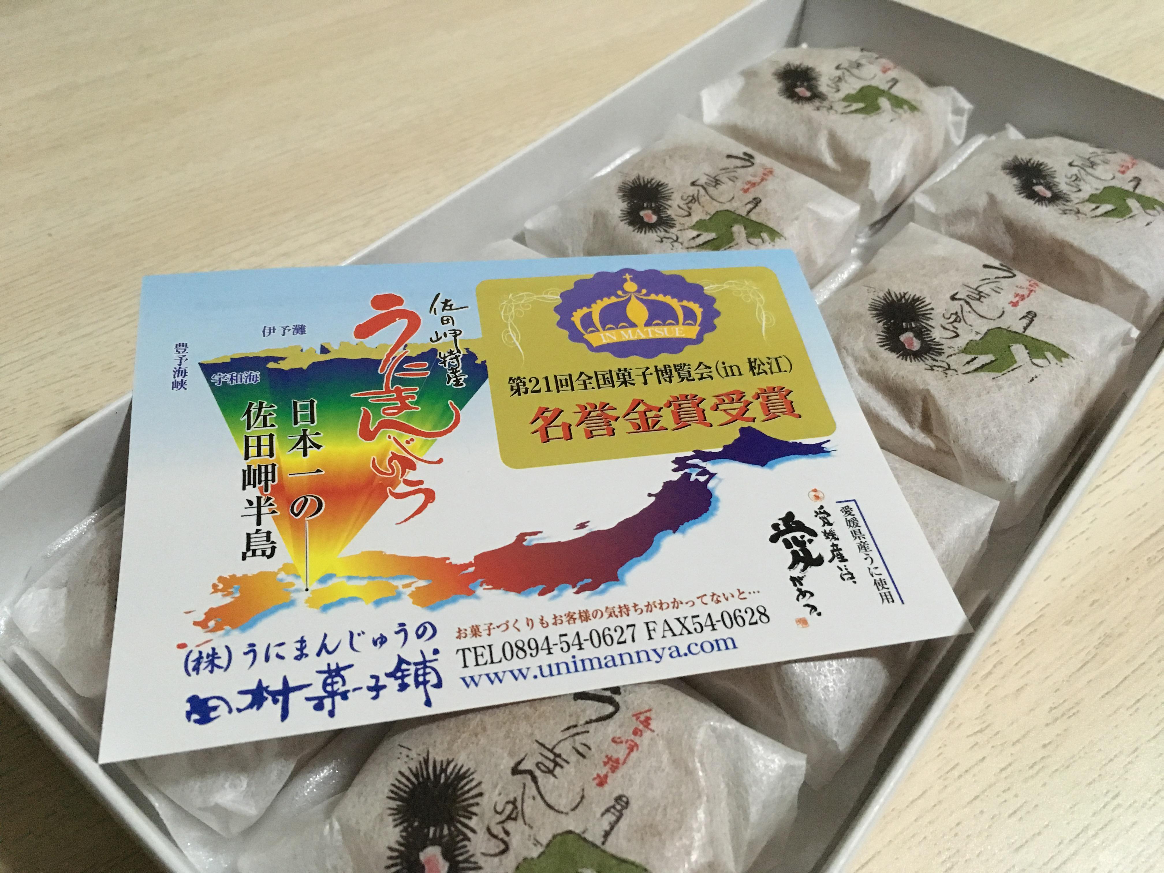 絶妙な甘味バランスが美味!田村菓子舗の「うにまんじゅう」が伊方町のお土産におすすめ!