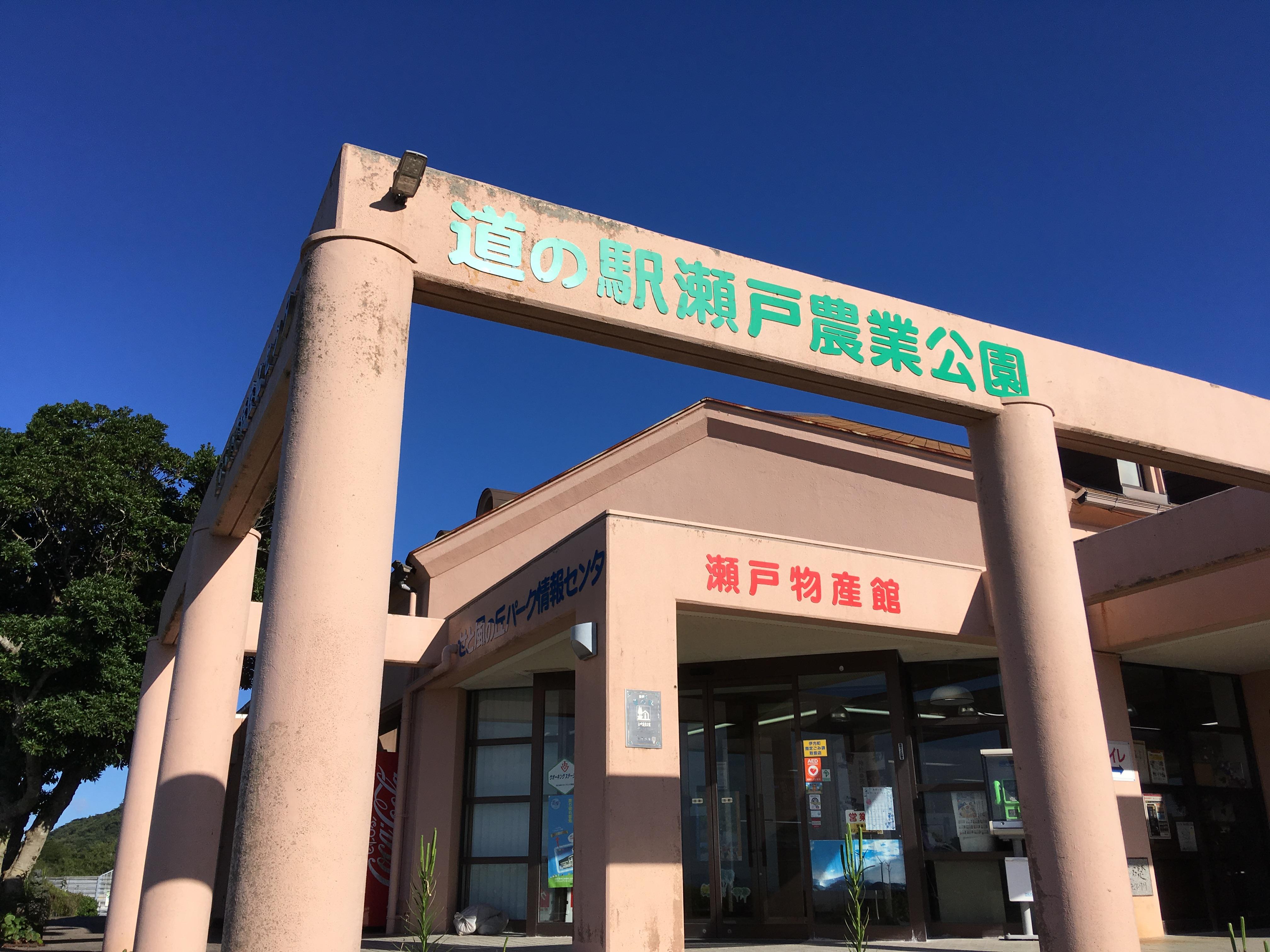 柑橘好きにおすすめ!伊方町にある「道の駅瀬戸農業公園」で「あまなつ手作りジャム」とブラッドオレンジの「橘ジュース」を買ってきました!
