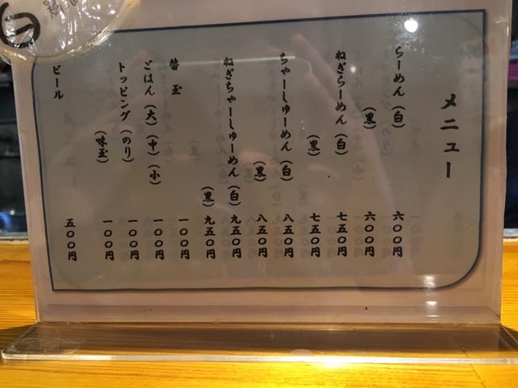ra-men menu