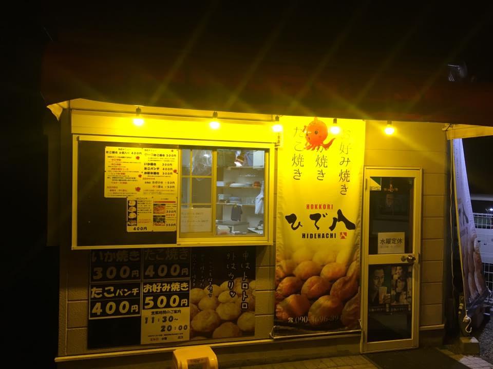仕事帰りに気になるこのお店!西条市にある屋台たこ焼き「ひで八」の「チーズたこ焼き」が旨い!