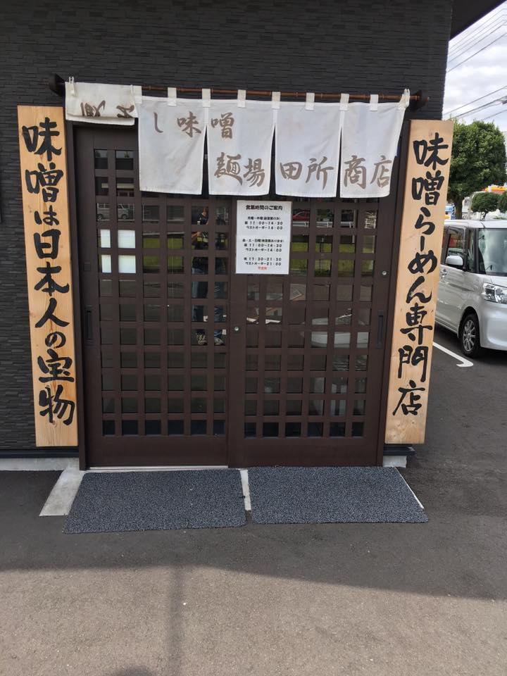 外観 味噌は日本の宝物