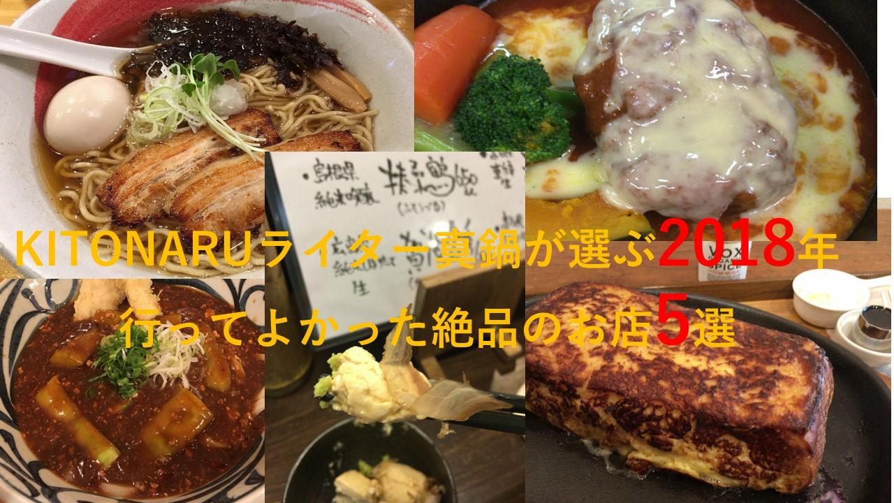 【2019年お年玉企画】ライター真鍋が厳選!取材して本当に美味しかった「愛媛県内グルメ」5つを紹介します!