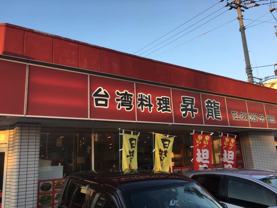 安い!旨い!多い!三拍子そろった「台湾料理 昇龍」で中華料理の定番「青椒肉絲」を食べてきました!