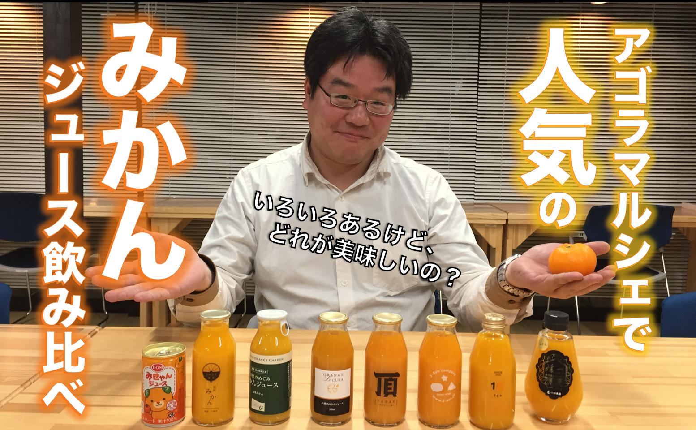 YouTuber菊池再び! 道の駅「八幡浜みなっと」の「アゴラマルシェ」で人気のみかんジュースを飲みまくる!