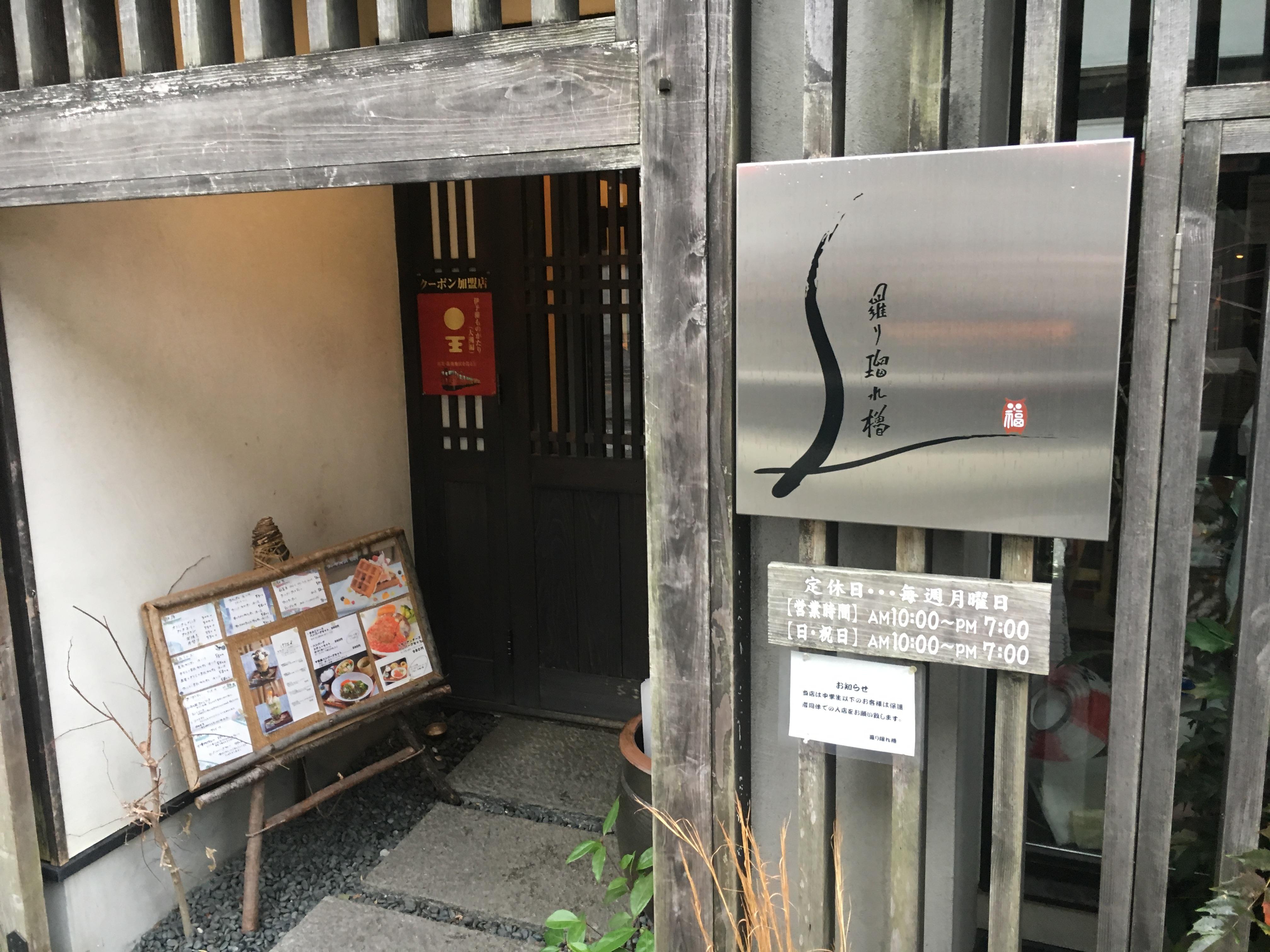 大洲市にあるオシャレなカフェ「羅り瑠れ櫓」(らりるれろ)で相性抜群な「チーズケーキ」と「カフェオレ」を食べてきました!
