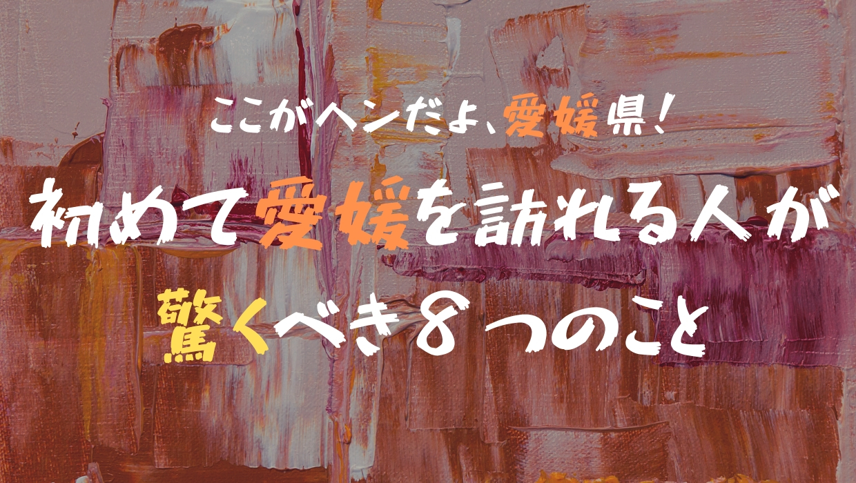 """""""ここがヘンだよ、愛媛県!""""初めて愛媛を訪れる人が驚く8つのこと"""