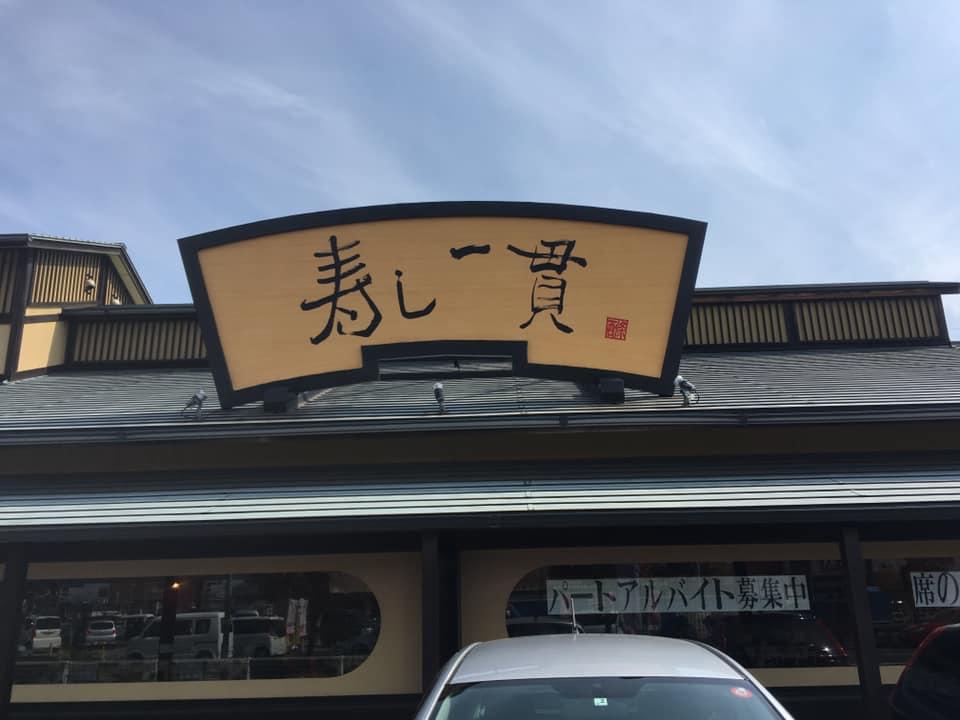 お店寿司一貫