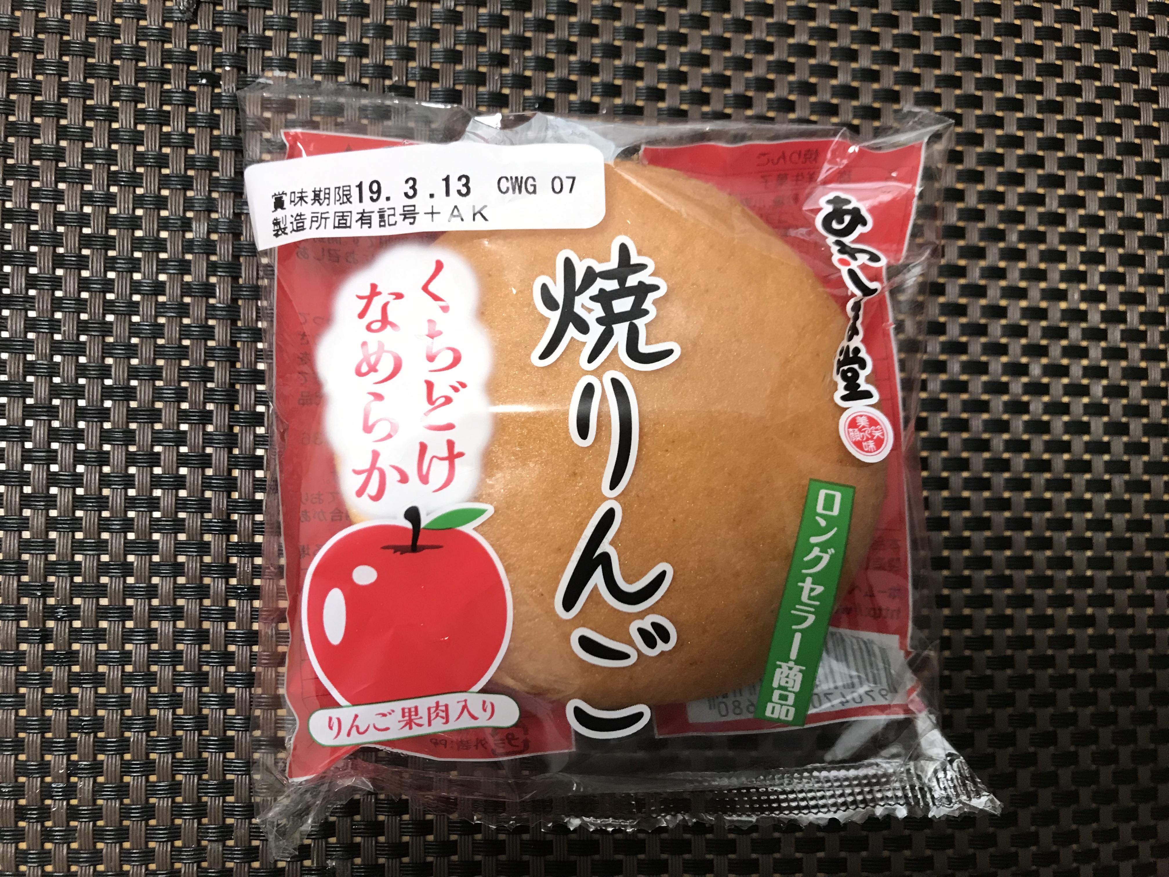 バタークリーム&りんごのシャキシャキ感が味わえる!あわしま堂のロングセラー商品「焼りんごブッセ」を食べてみたよ!