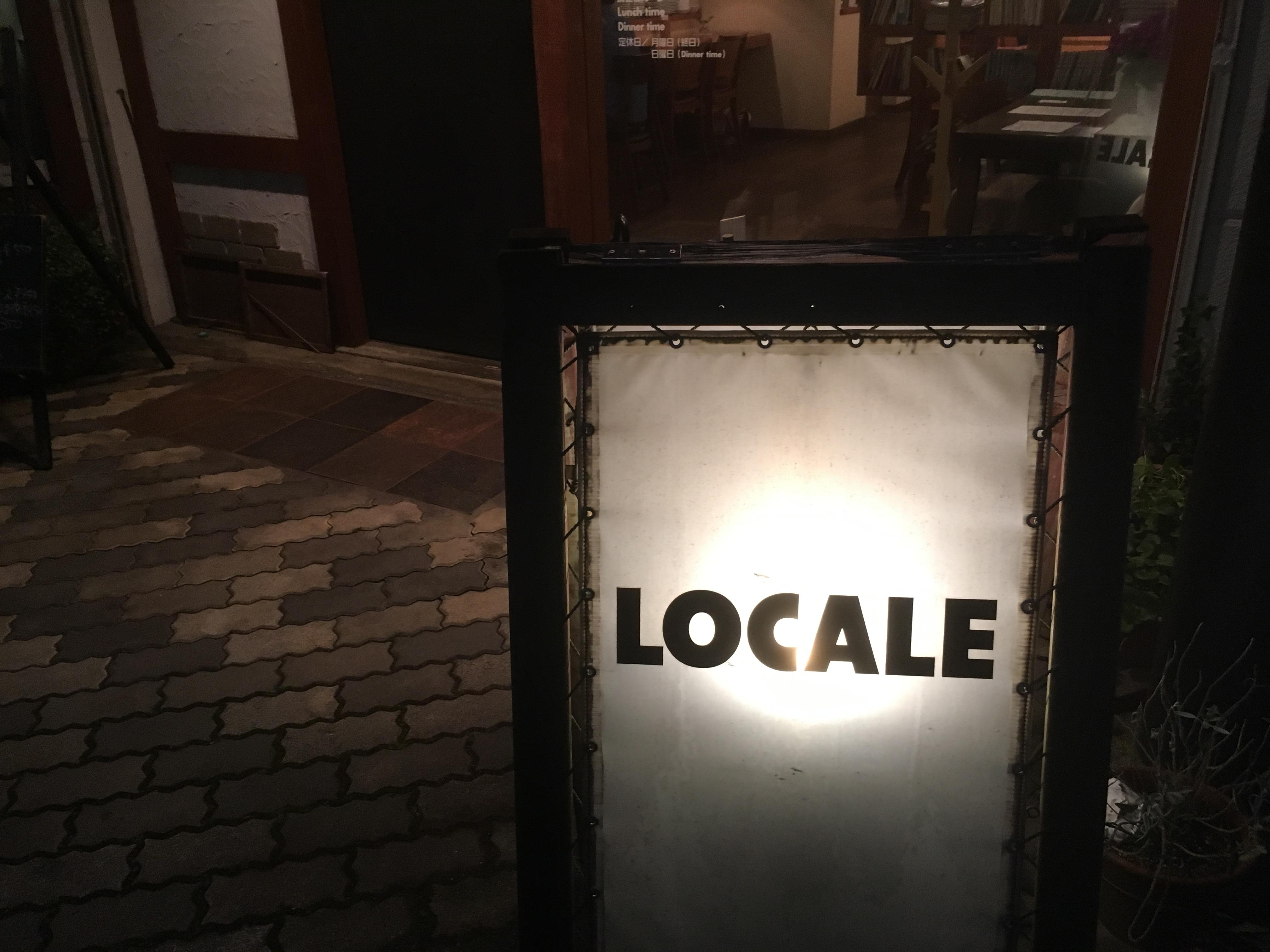 JR伊予大洲駅近く!大洲のイタリアン食堂 「LOCALE」(ロカーレ)さんでディナーを楽しんできたよ!