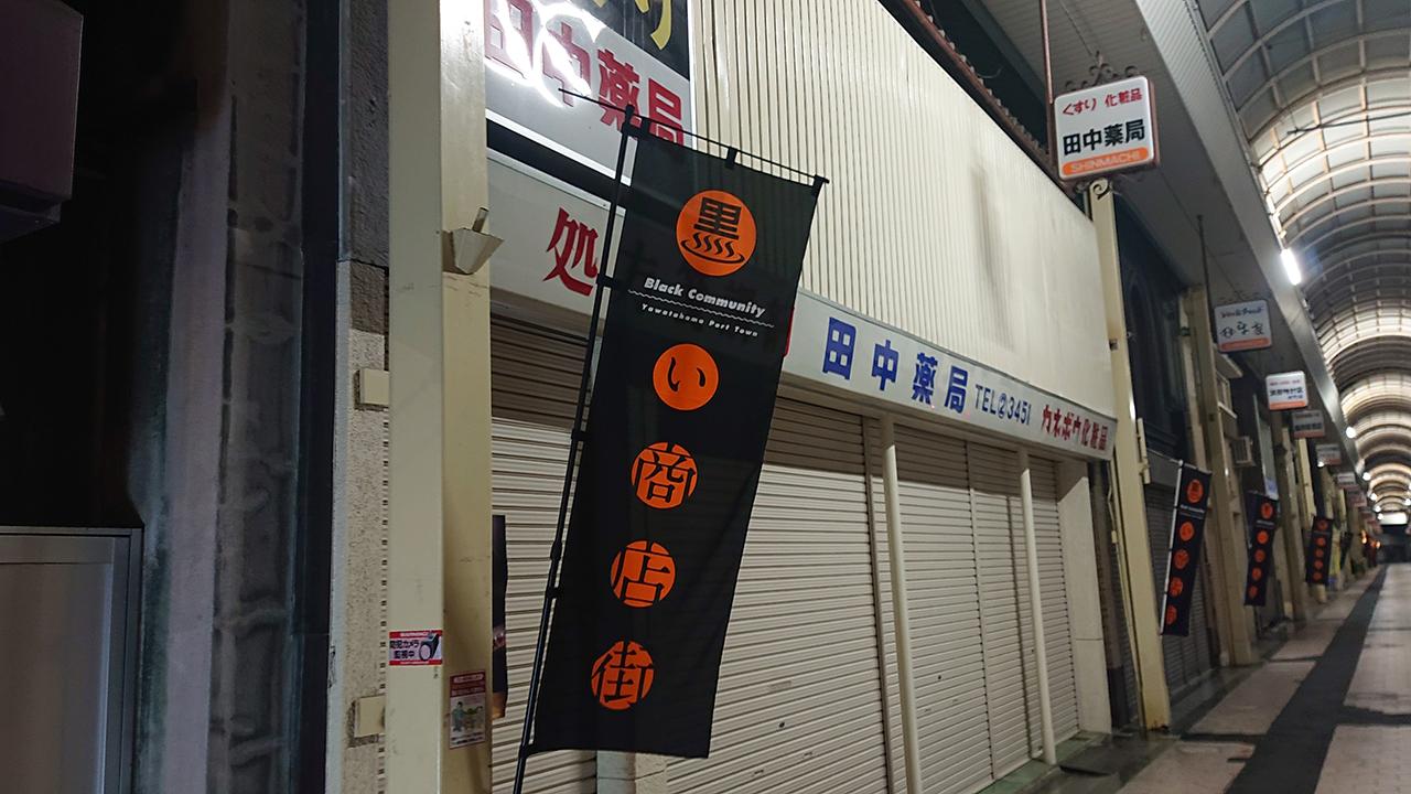 """""""黒い商店街""""周辺にあるよ!夜の八幡浜のお店をハシゴして食べ歩くのはこんなにも楽しい!【前編】"""