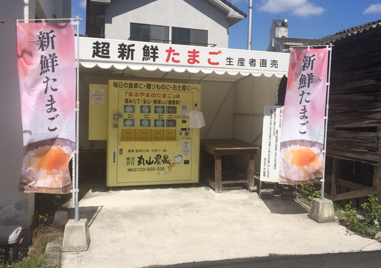 たまごは自販機で買おう!県内各地に広がる丸山農場の「たまご自販機」を使ってみたよ!(前編)