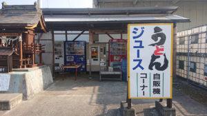 県内唯一!昭和を感じるうどん自販機が四国中央市で今日も元気に稼働中!