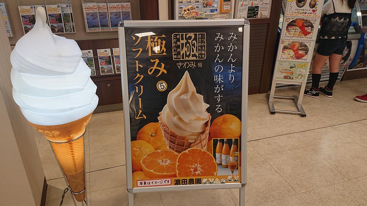 みかんよりもみかんの味がする!?超有名なみかんジュース「きわみ」を使ったソフトクリームを石鎚山サービスエリアで堪能してきた!