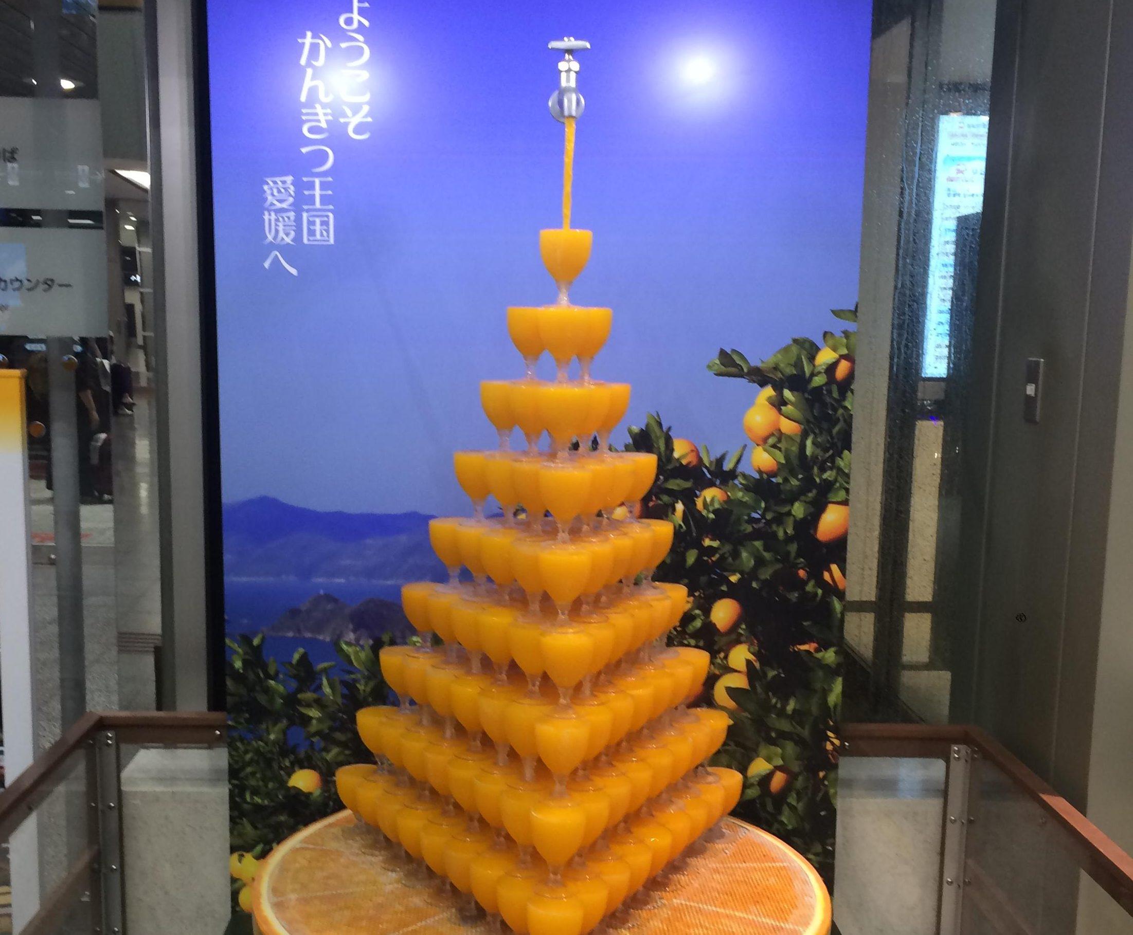 【必見】松山空港でのシンボルオブジェ!リアルに流れる「みかんジュースタワー」をご紹介します!