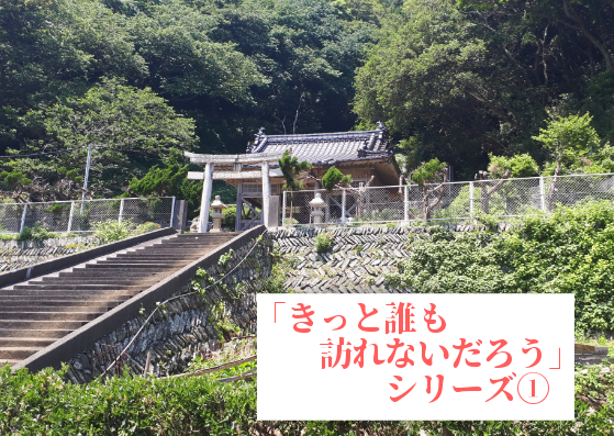 【きっと誰も訪れないであろうニッチな場所その1】伊方町足成地区にある「八幡神社」に潜入してきました!