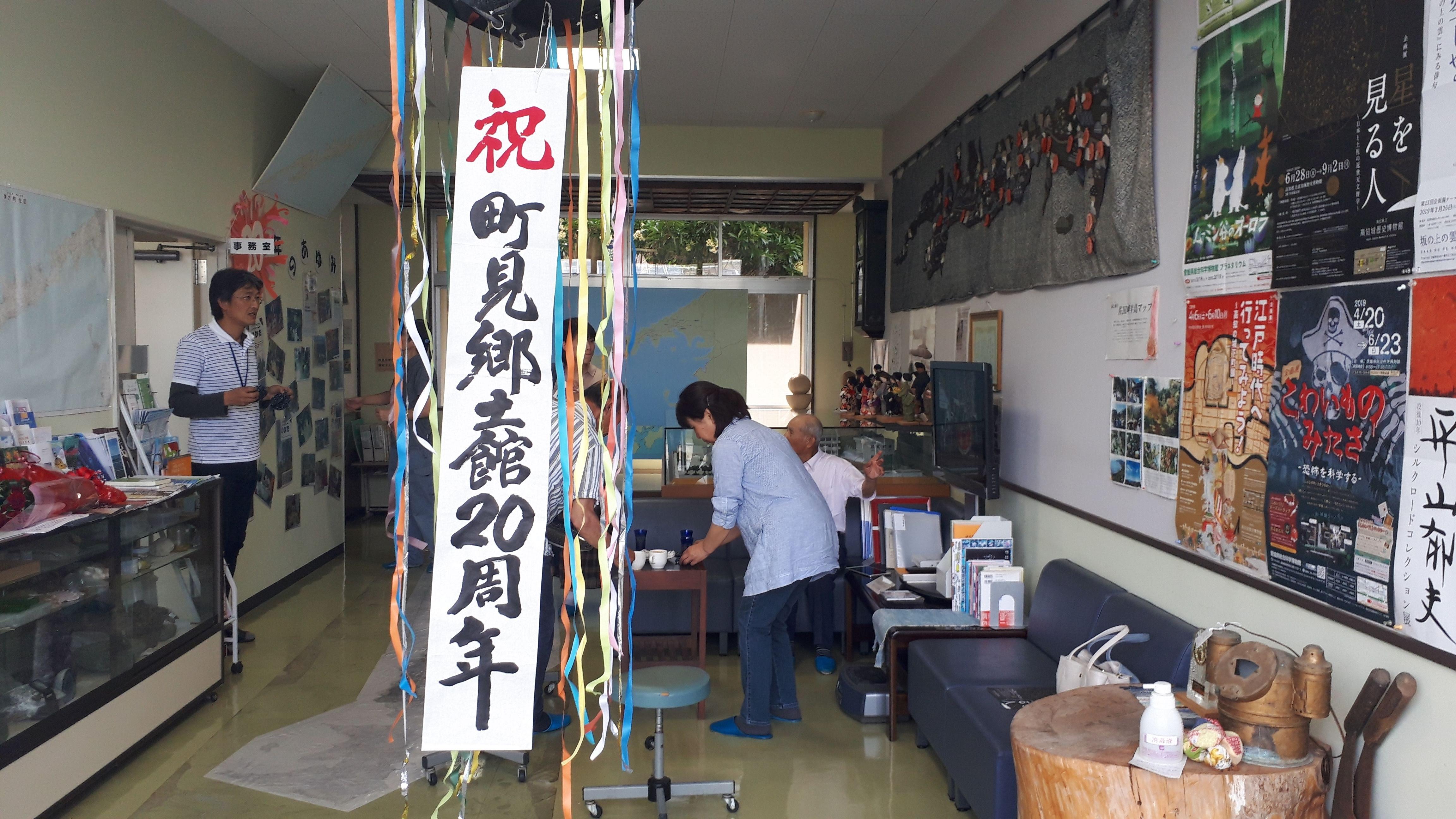 佐田岬半島の歴史が知れる!伊方町唯一の博物館「町見郷土館」の 20周年記念イベントに行ってきました!