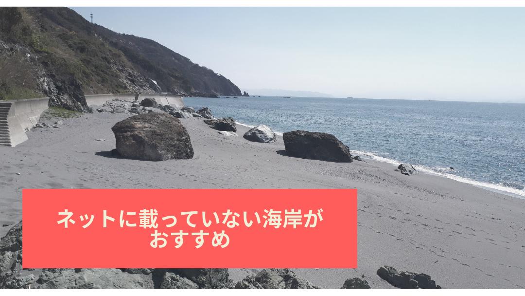 ネットにも載っていない!?伊方町にある静かな「長浜海岸」で自分だけのリラックス時間を満喫しよう!