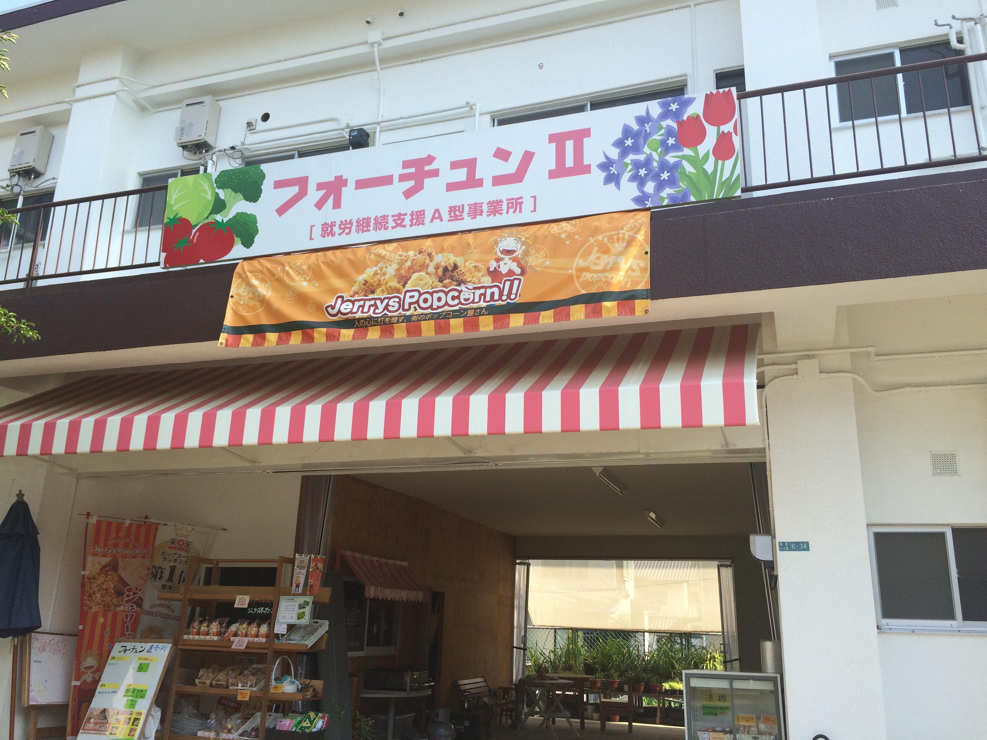 超穴場!ほっこりお買い物スポットの「フォーチュンⅡ」行ってきたよ!(後編)