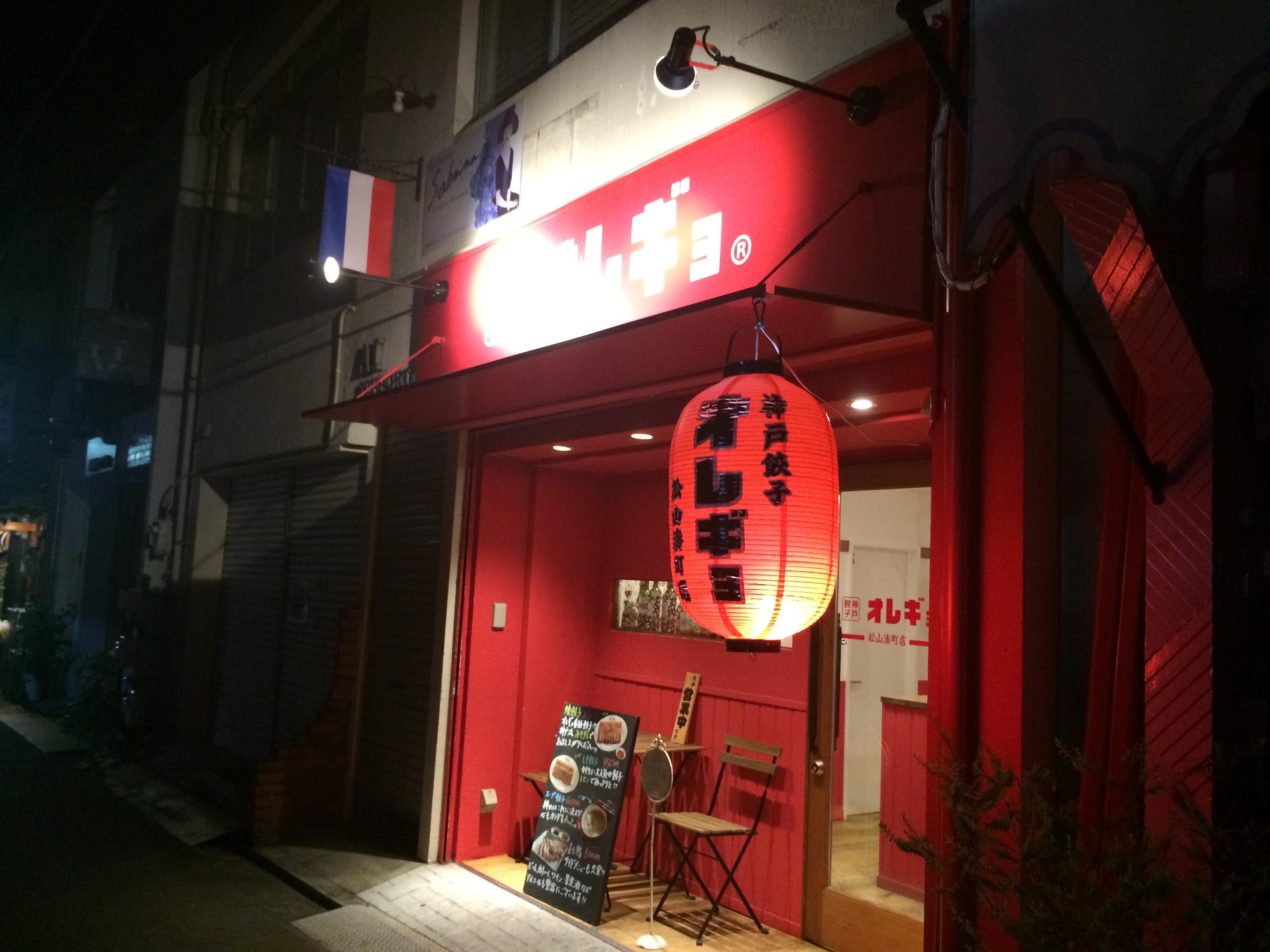 女子でも行けるよ!松山市中心部の商店街「銀天街」の裏路地にできた「オレギョ」に行ってきたよ!