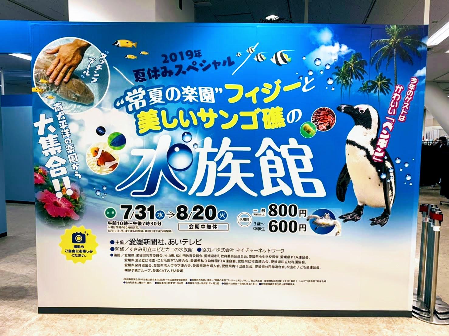 """いよてつ高島屋で2019夏限定開催!「""""常夏の楽園""""フィジーと美しいサンゴ礁の水族館」の見どころをご紹介します!"""