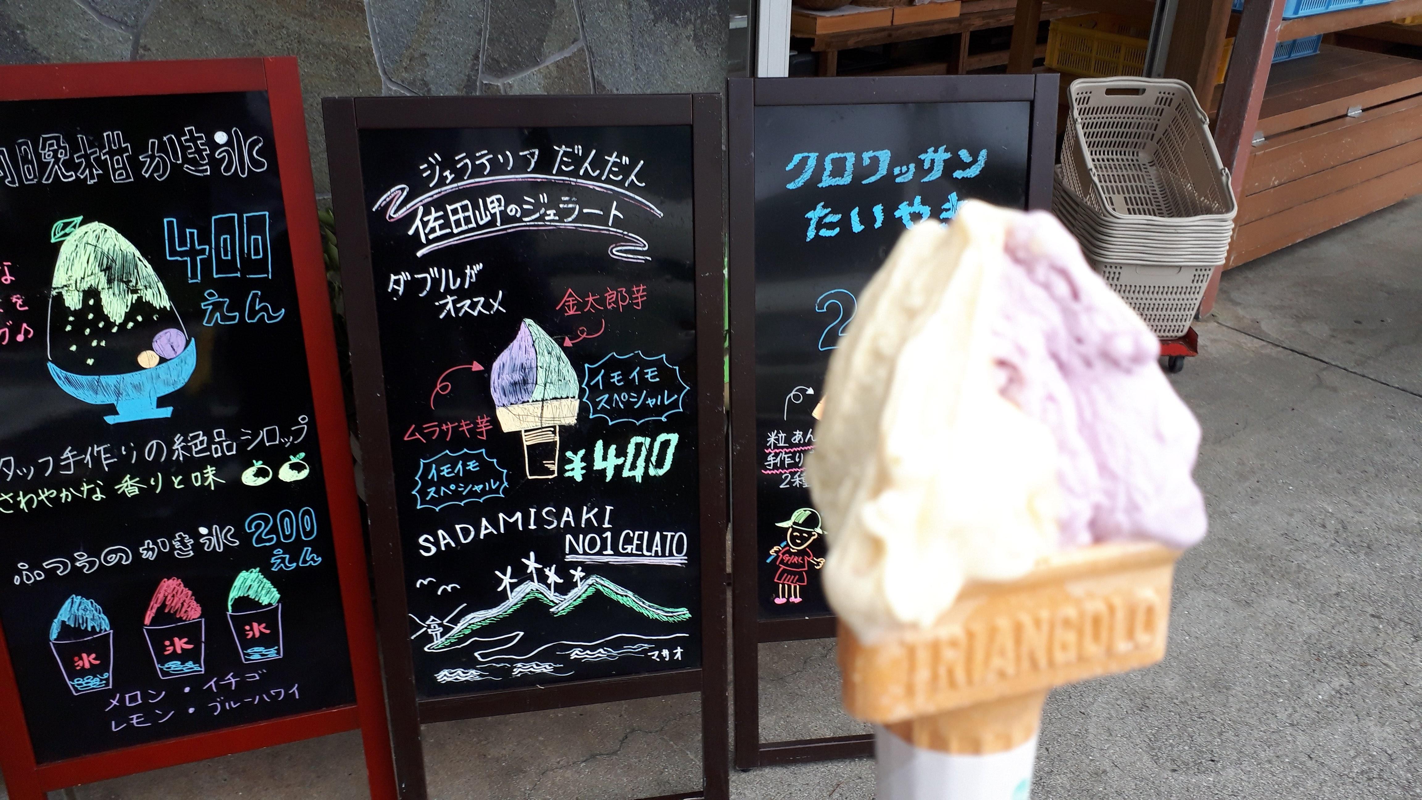 佐田岬で話題のジェラートを発見!伊方町・瀬戸農業公園でダブルで芋が楽しめる「イモイモスペシャル」を食べてみたよ!