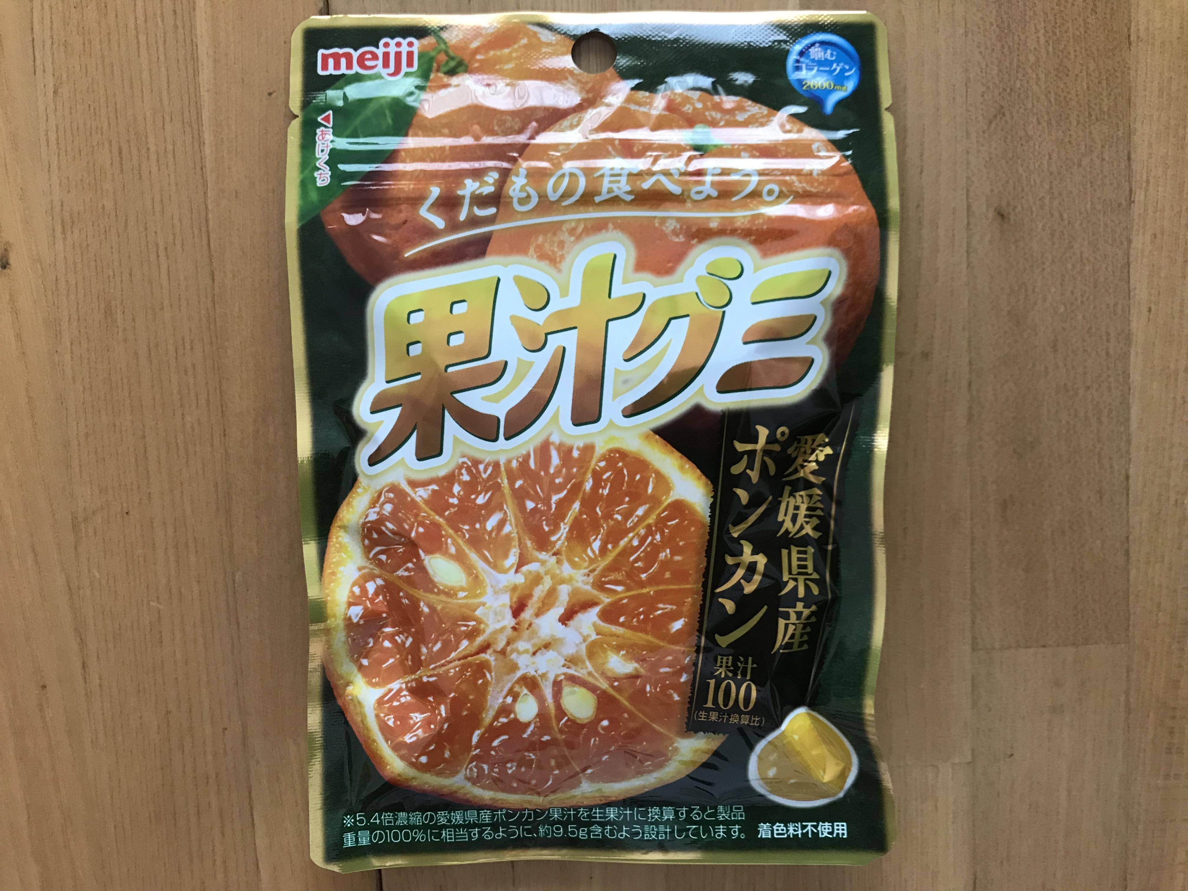 【数量限定品】あの「果汁グミ」から「愛媛県産ポンカン味」が出たので食べてみたよ!