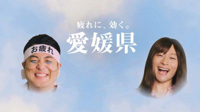 いやしを求めて愛媛県へ。お笑い芸人「和牛」が歌う愛媛県観光PR動画「疲れたら、愛媛。」をご紹介します!
