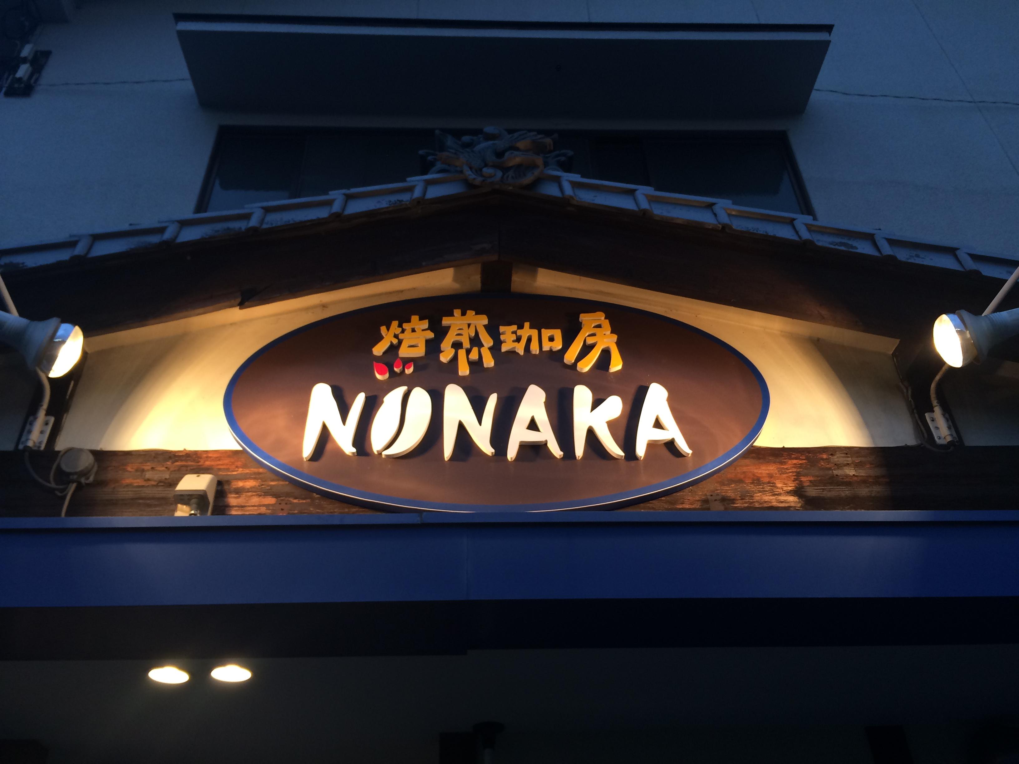 コーヒー好き必見!松山にある「焙煎珈房NONAKA」で自分好みの珈琲豆を探してきたよ!